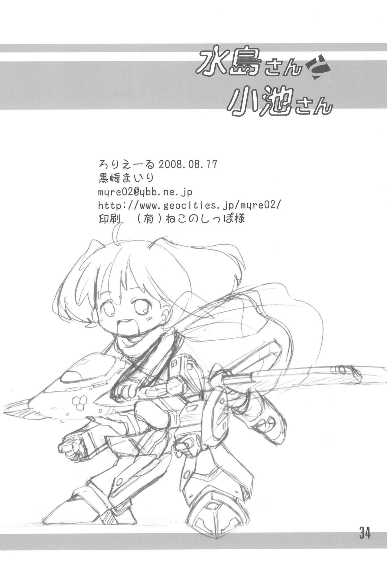 (C74) [Laurier (Kurosaki Mairi)] Mizushima-san to Koike-san 33
