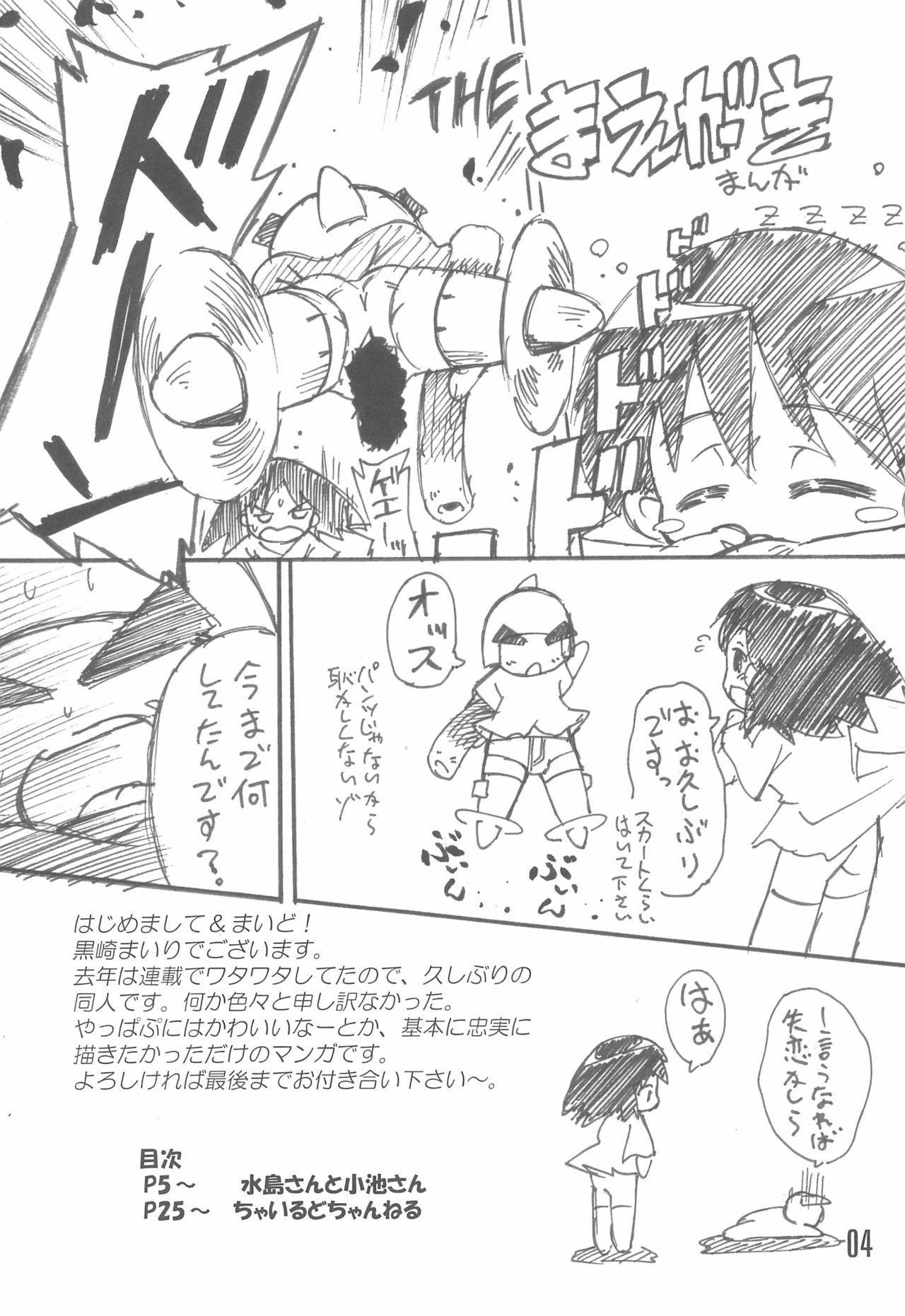 (C74) [Laurier (Kurosaki Mairi)] Mizushima-san to Koike-san 3