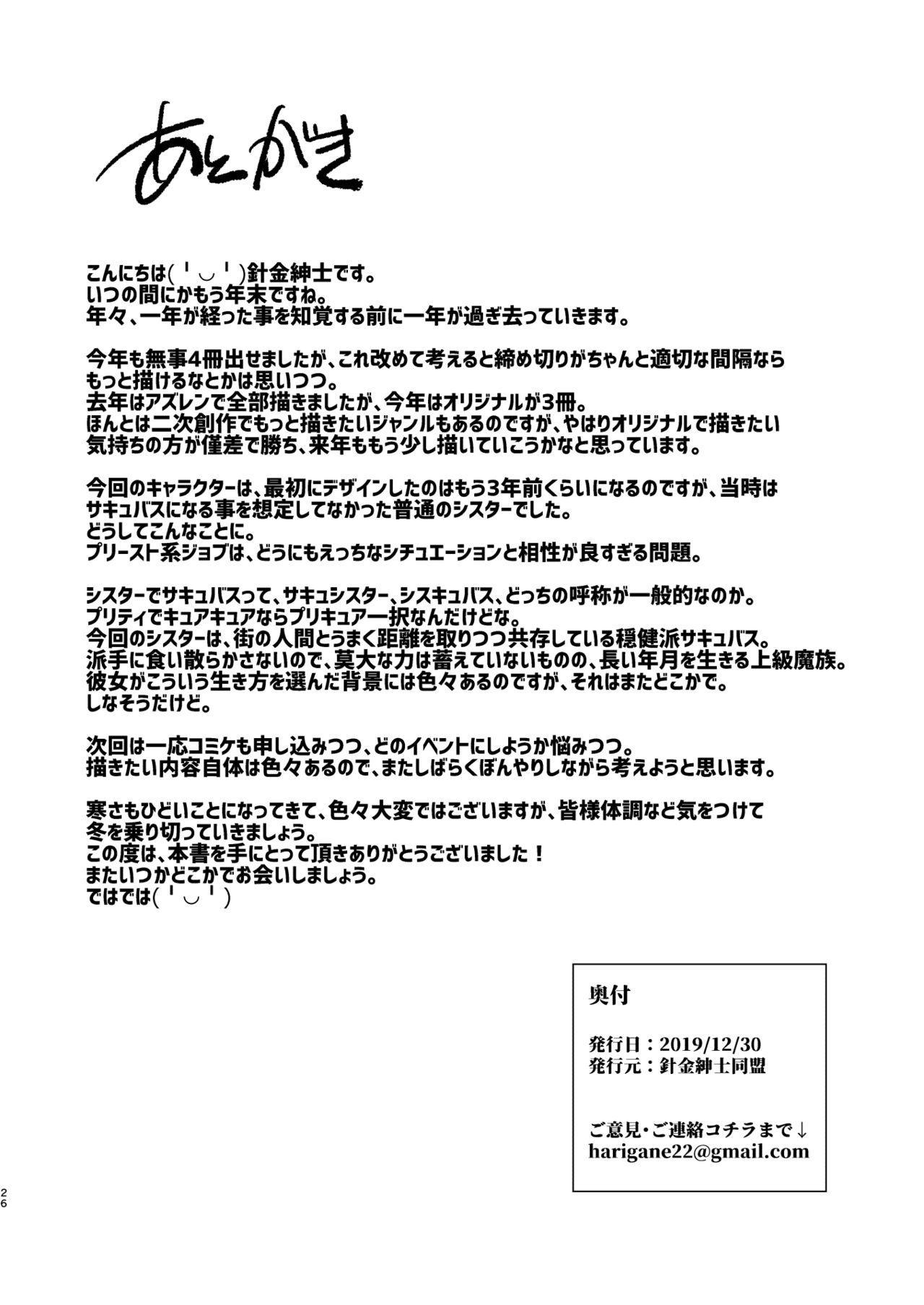 Mayoeru Kohitsuji Itadakimasu 24