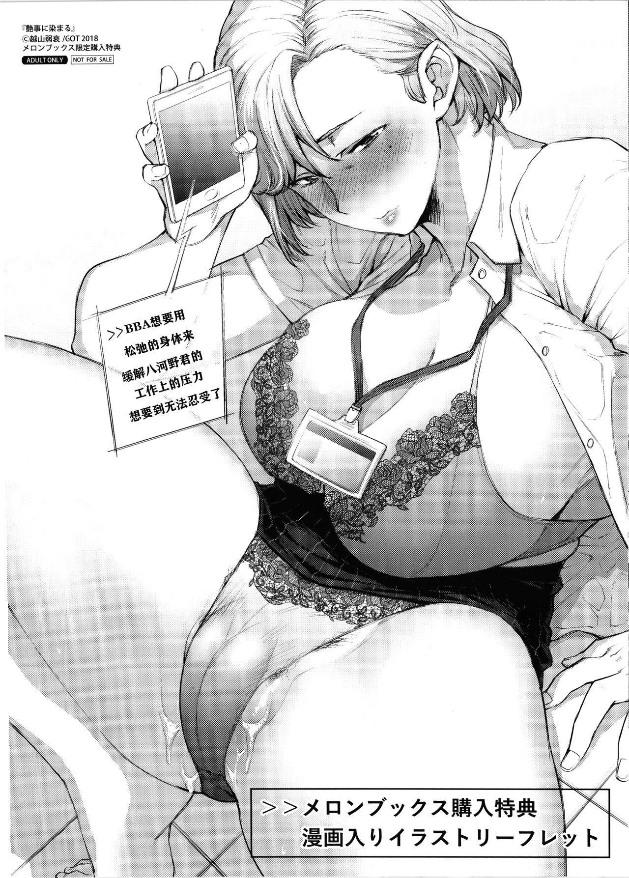 Milf hentai manga Tag: Milf