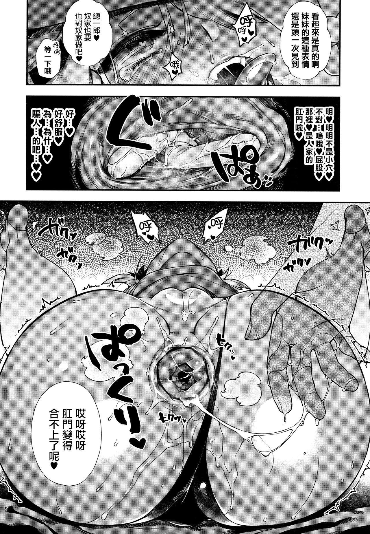 Hitonarazaru Oyomesama 132