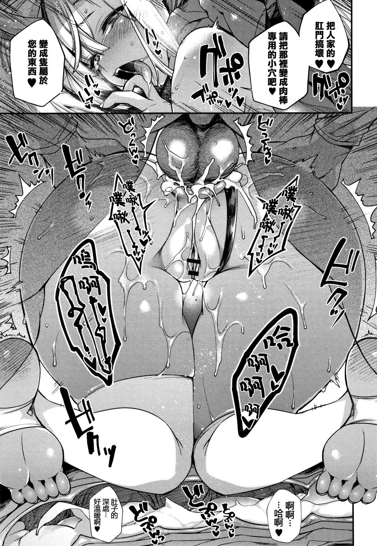 Hitonarazaru Oyomesama 137