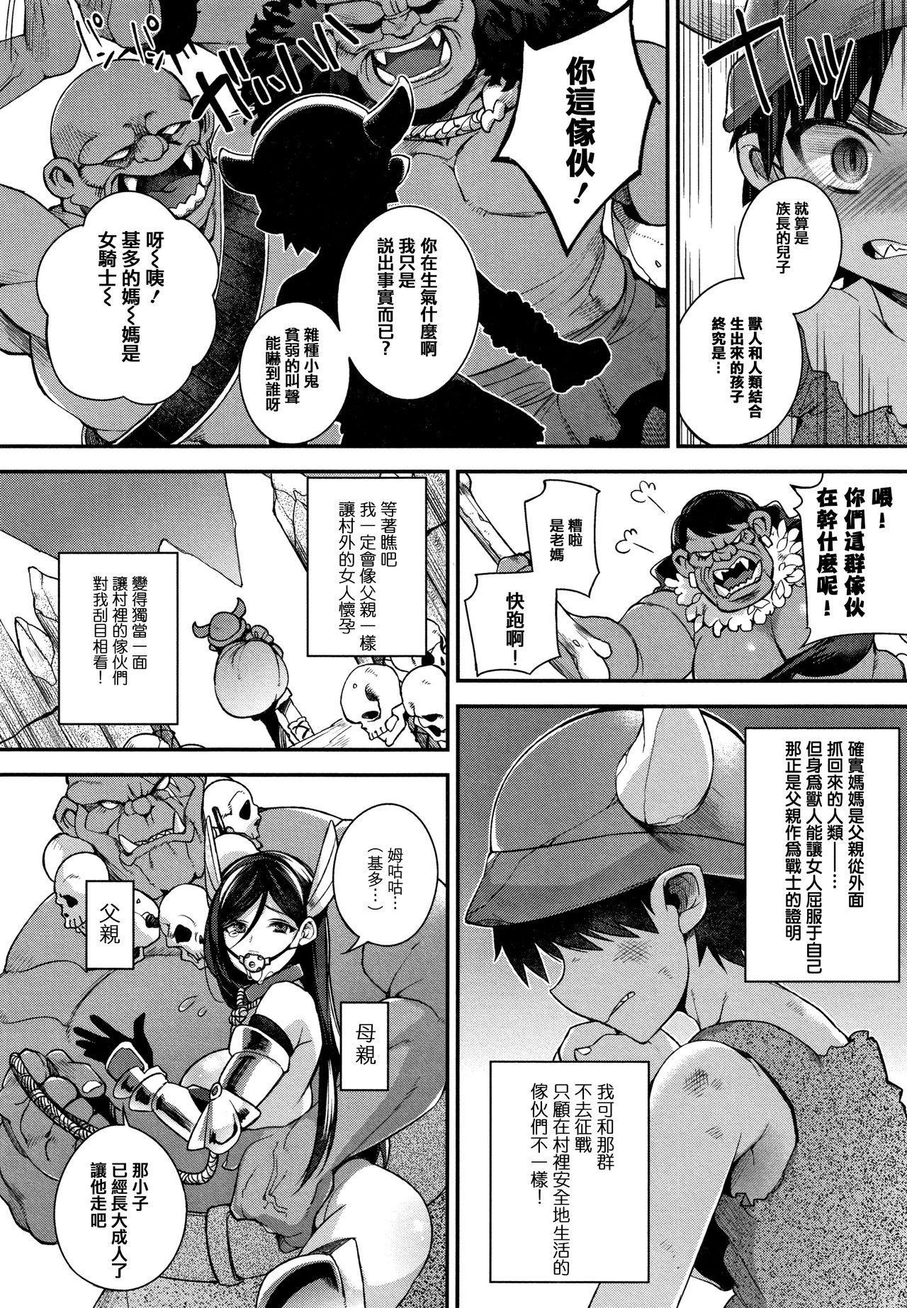 Hitonarazaru Oyomesama 13