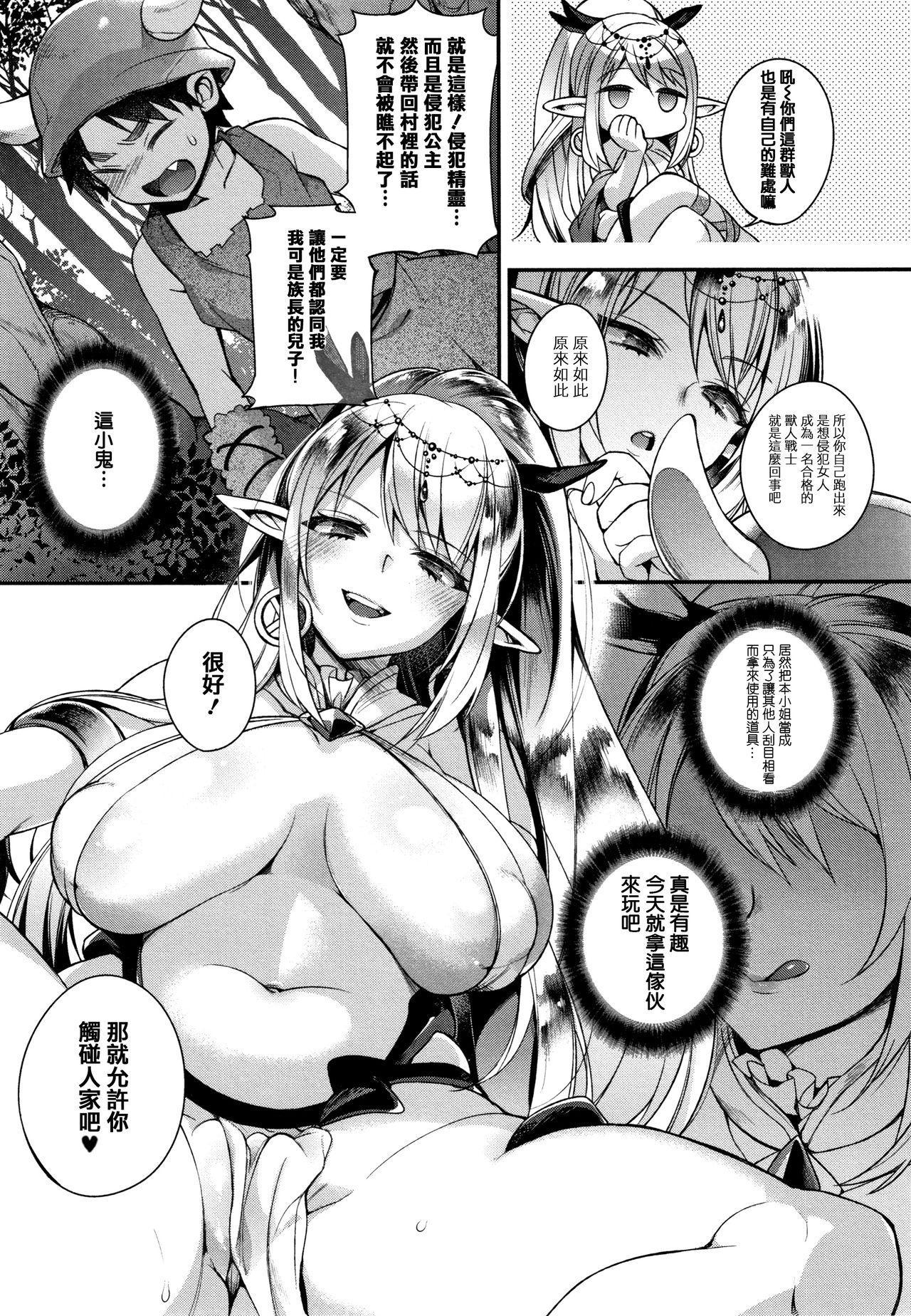 Hitonarazaru Oyomesama 14