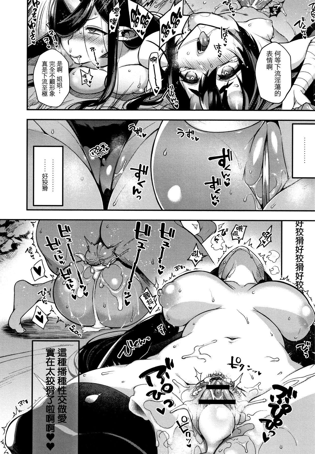 Hitonarazaru Oyomesama 160