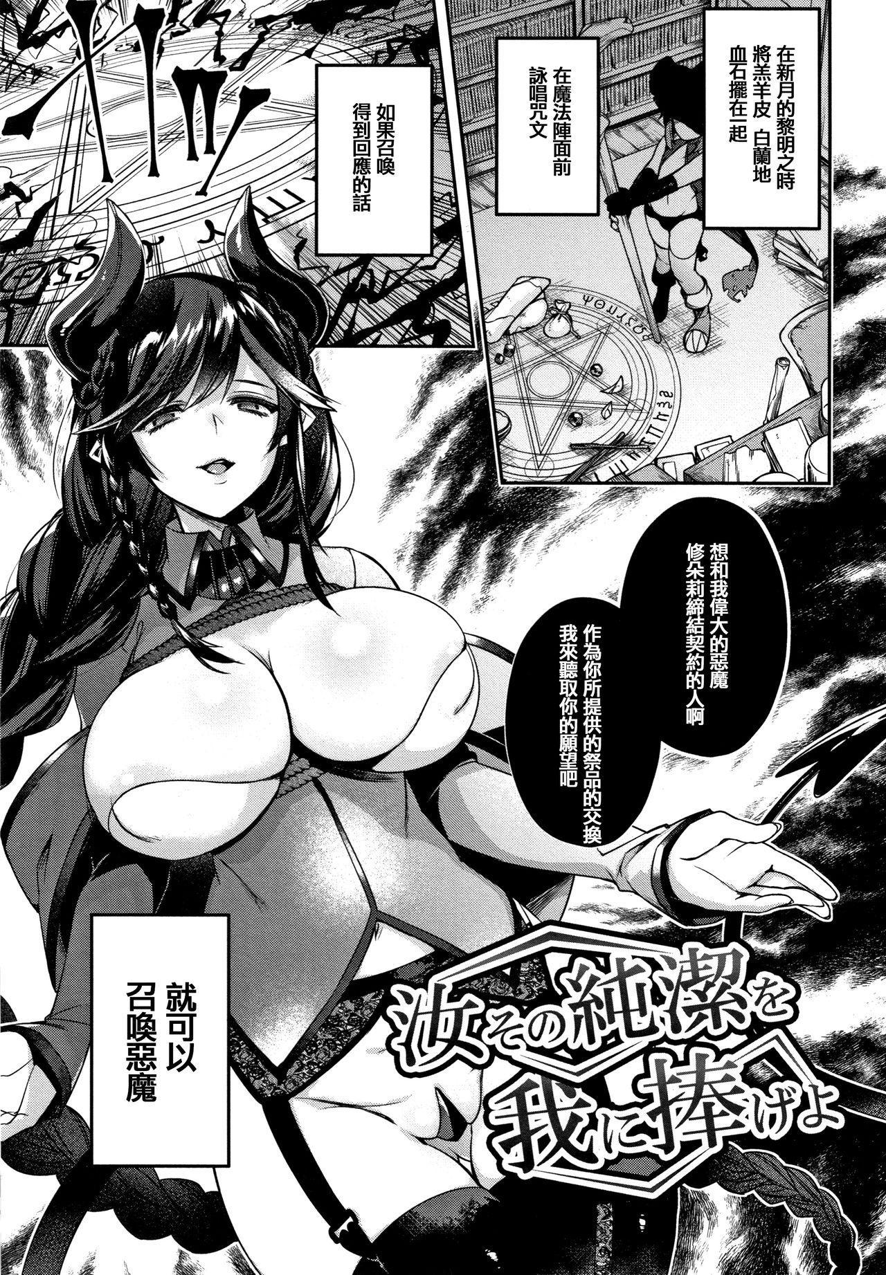 Hitonarazaru Oyomesama 167