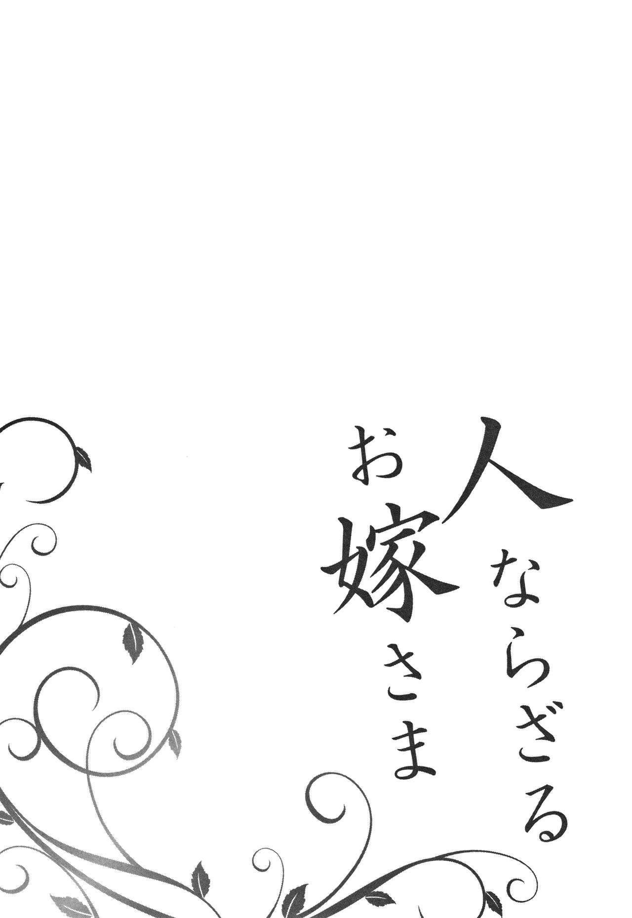 Hitonarazaru Oyomesama 187