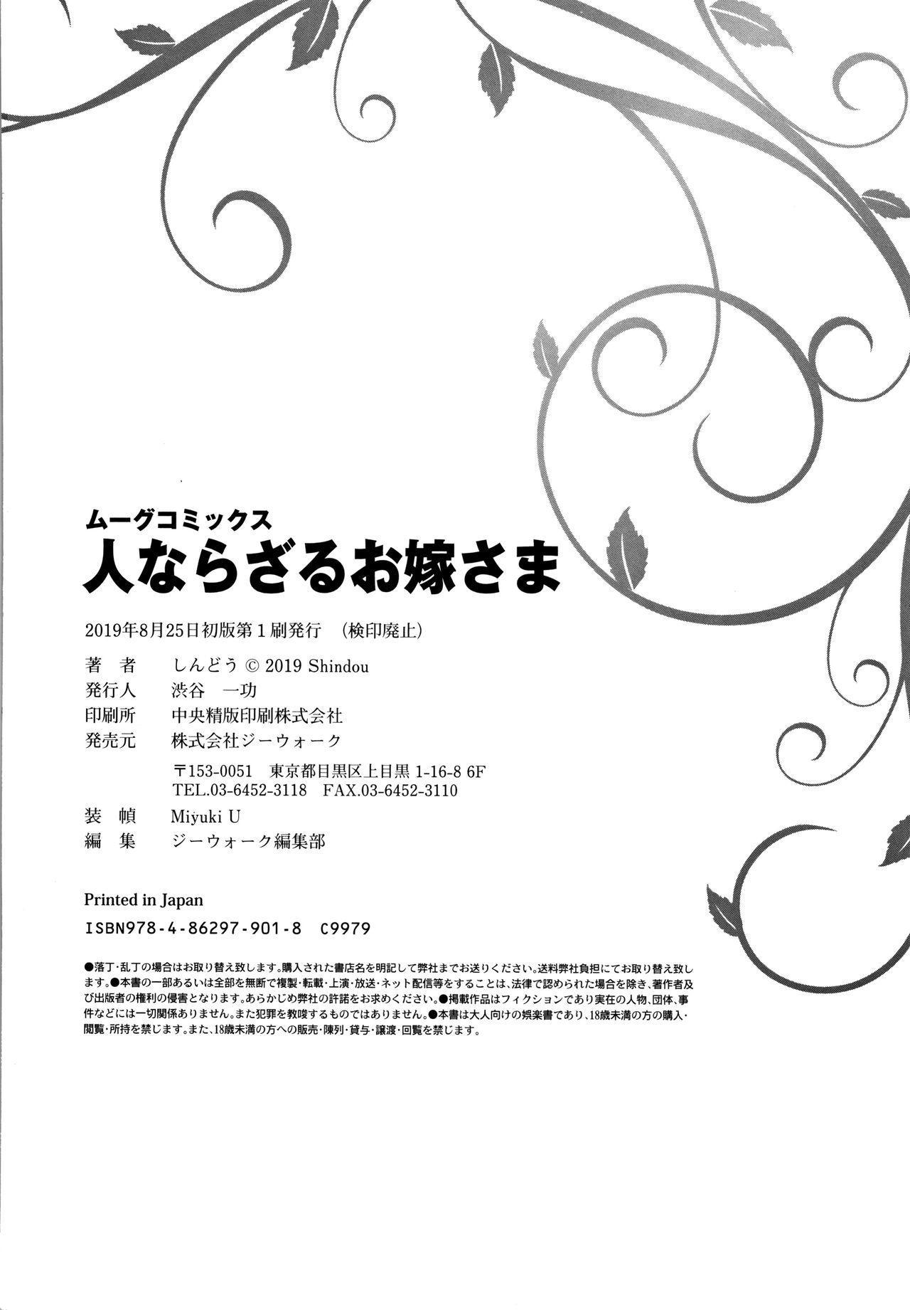 Hitonarazaru Oyomesama 214