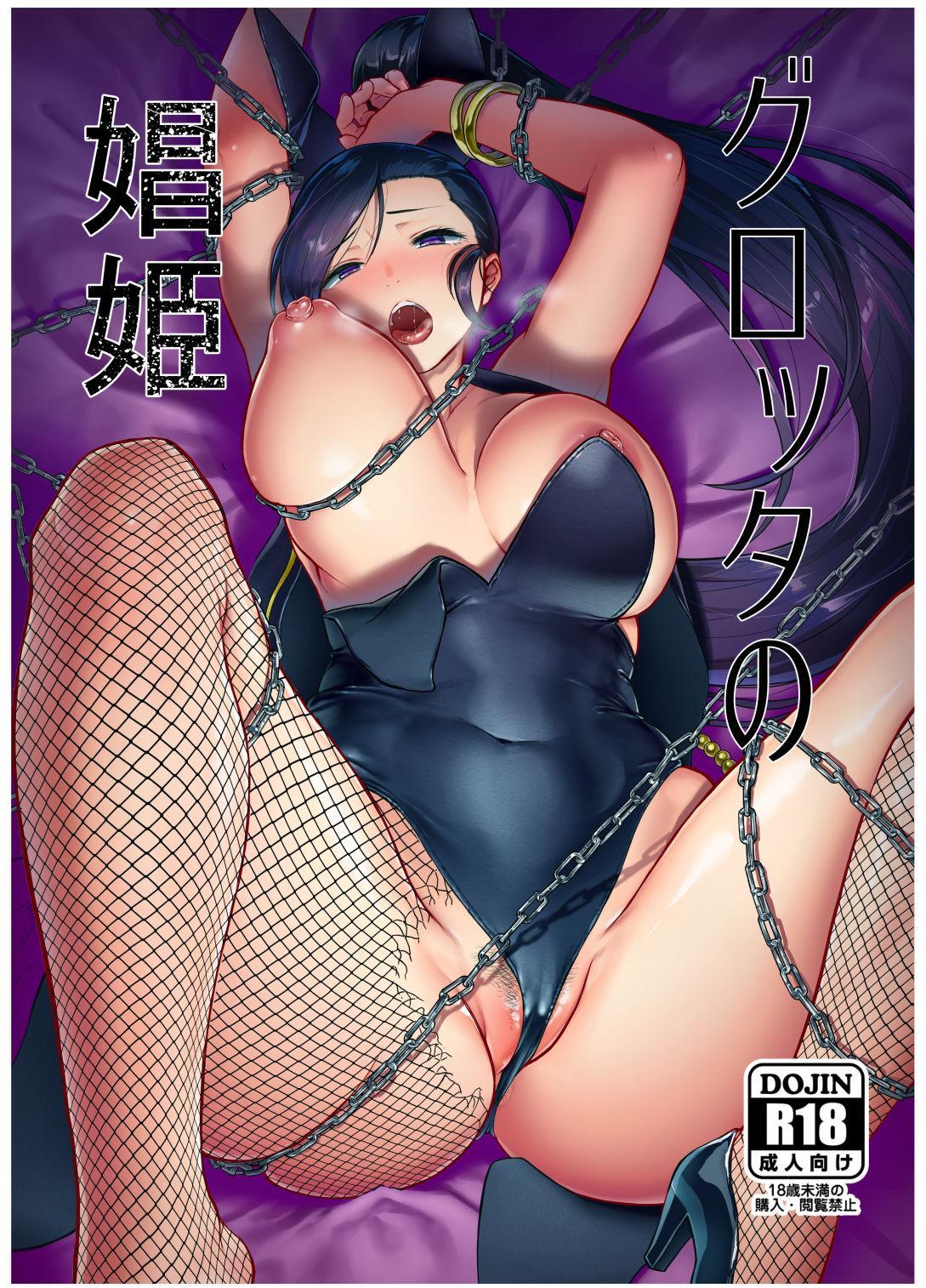 Grotta no Shouki | Octagonia's Prostitute Princess 0