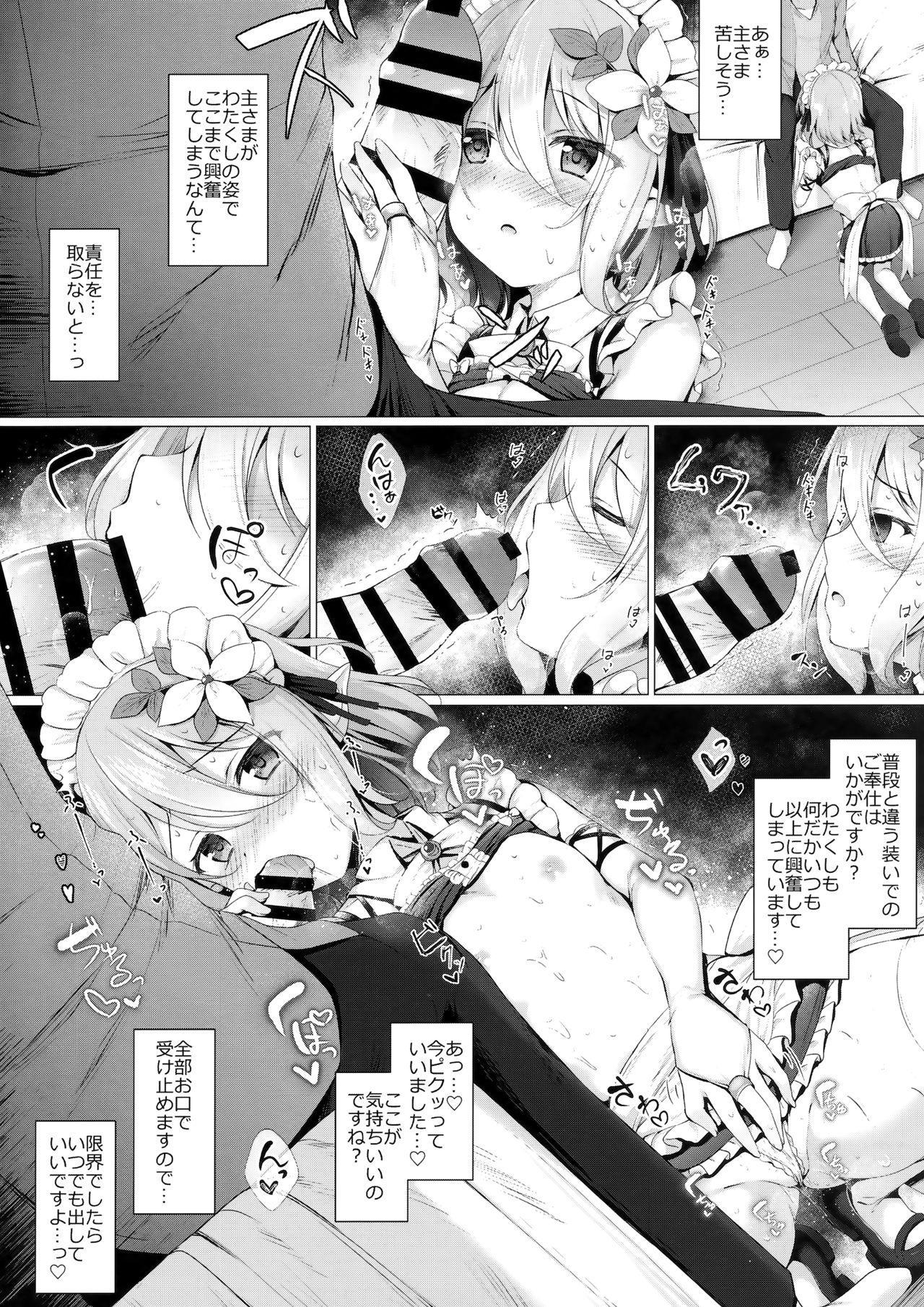 Maid Kokkoro-chan to Connect shitai!! 4