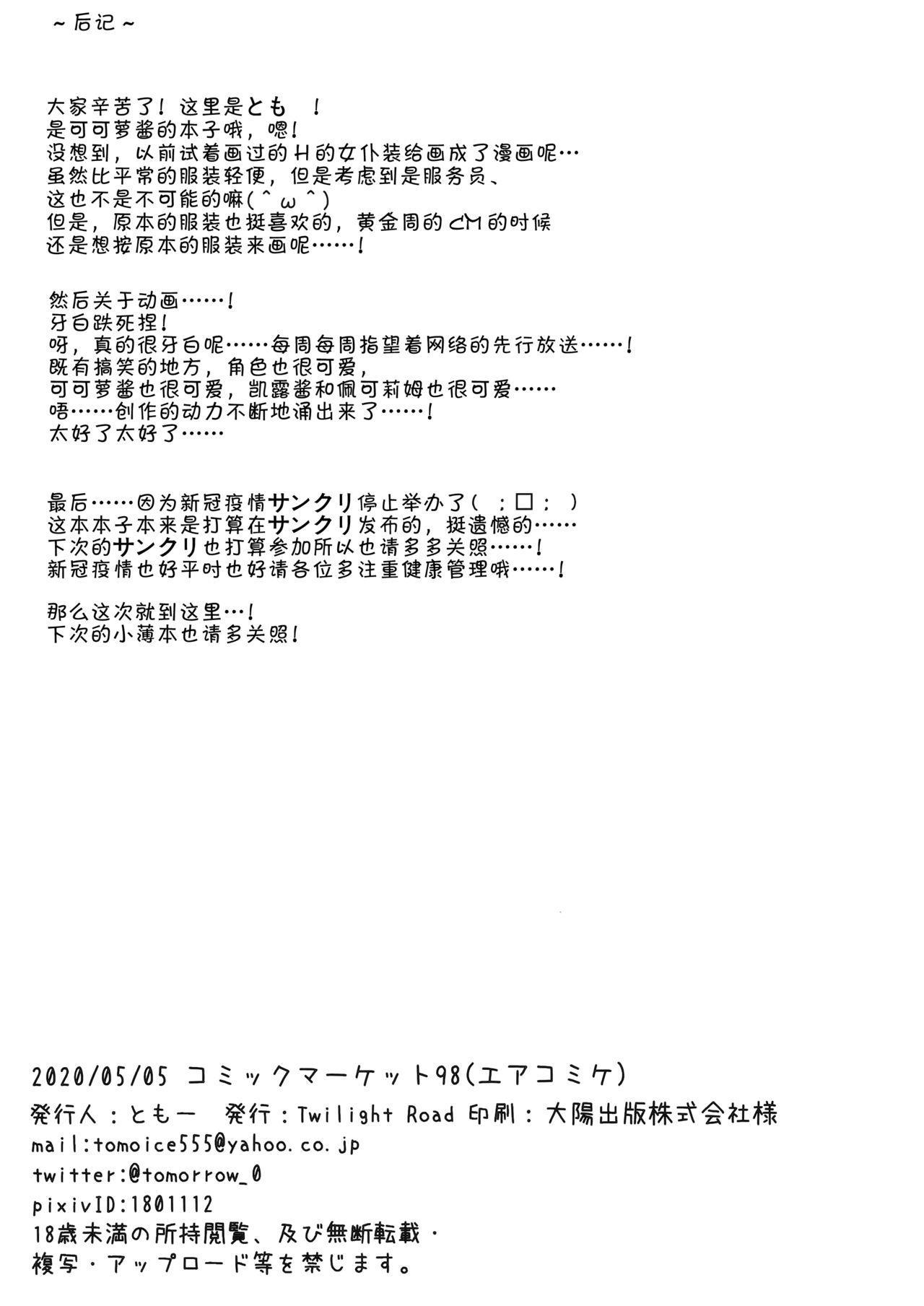 Maid Kokkoro-chan to Connect shitai!! 12
