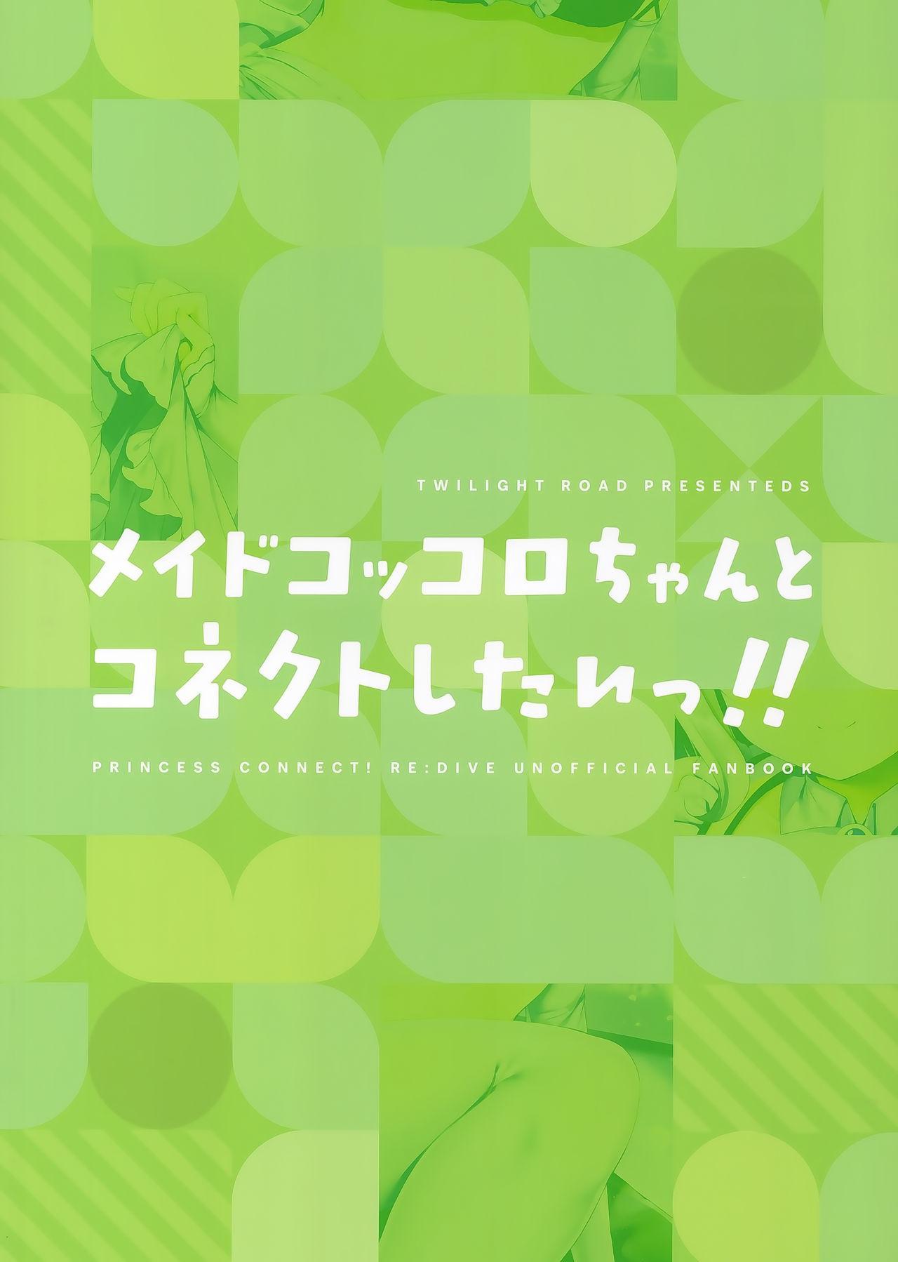 Maid Kokkoro-chan to Connect shitai!! 13
