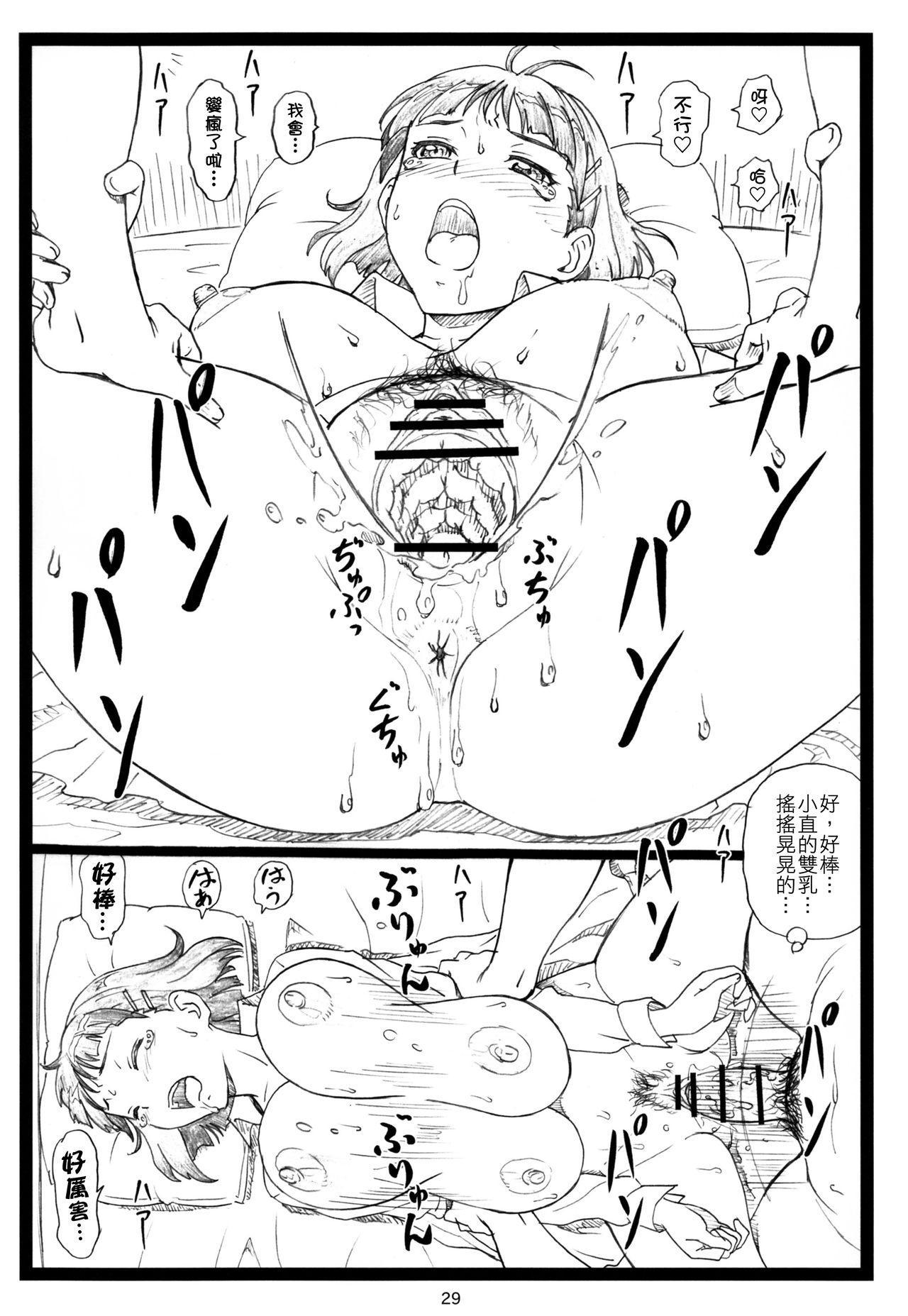 Kuzuha 28
