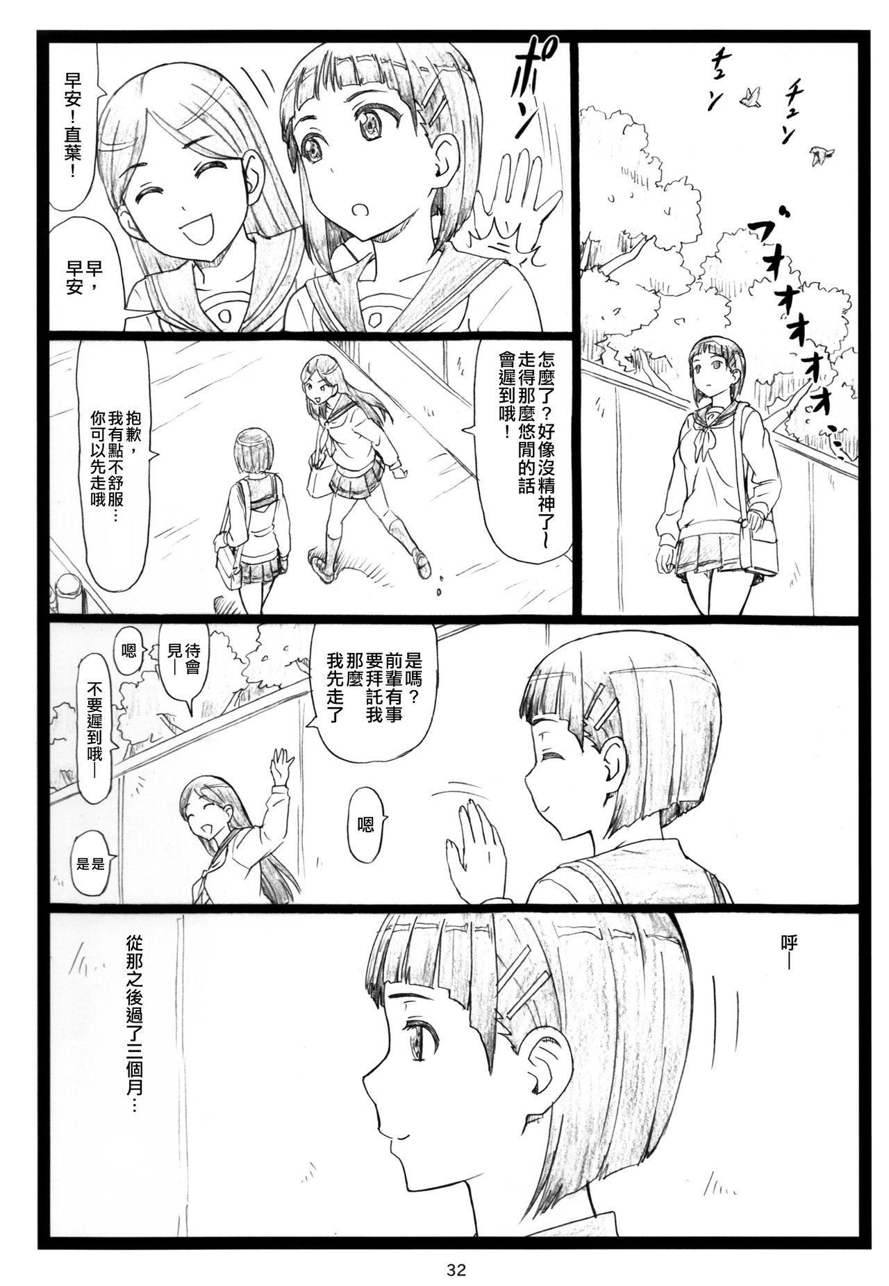 Kuzuha 31