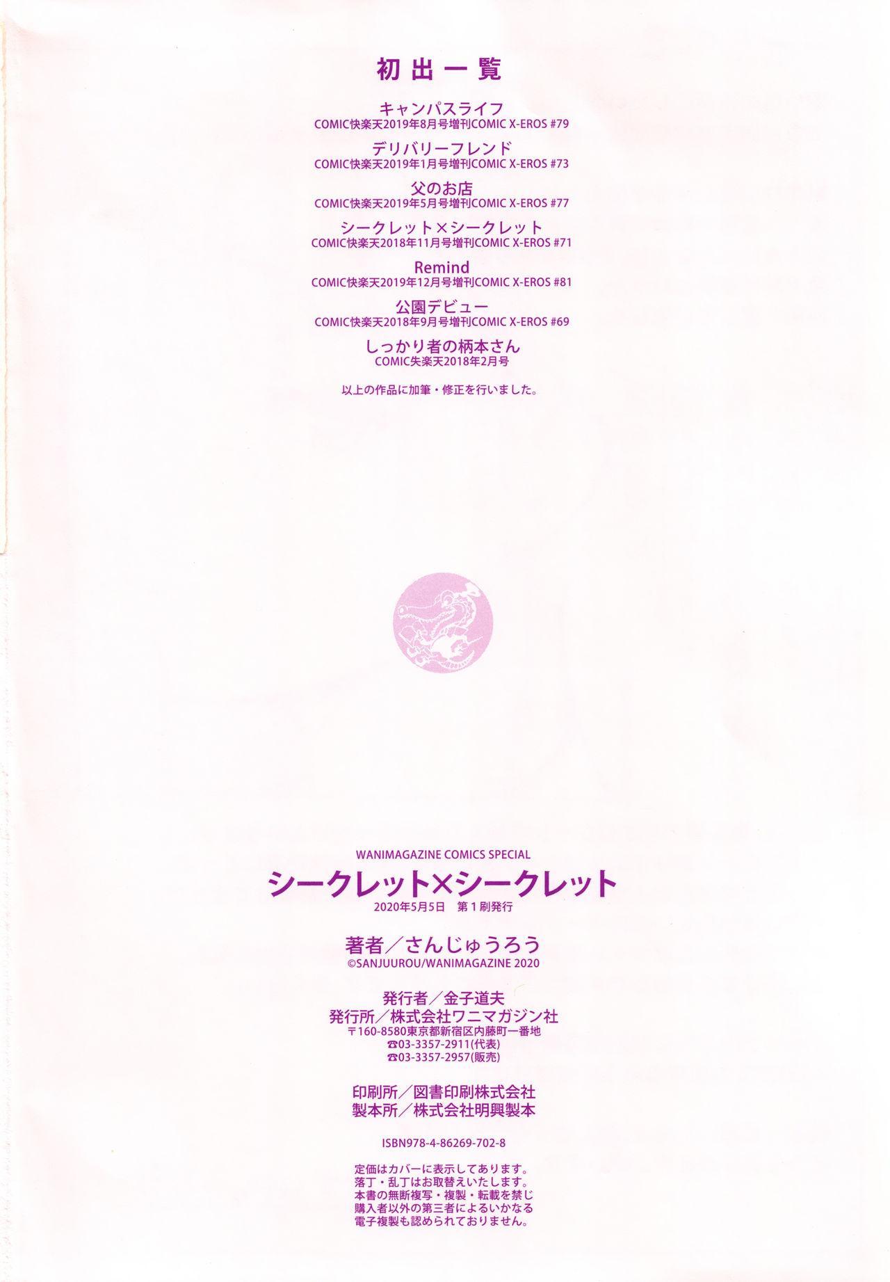 Secret x Secret - Keep it a Secret Promise + 4P Leaflet 182
