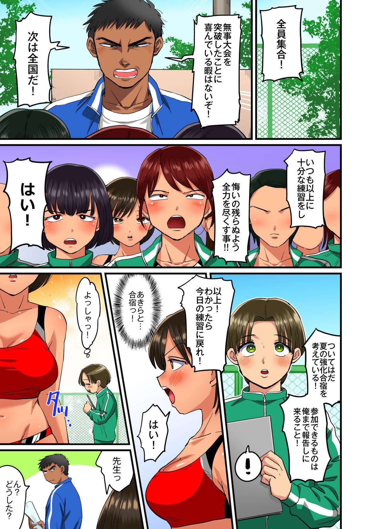 Rikujoubu Akira-chan no Dosukebe Tokkun 37