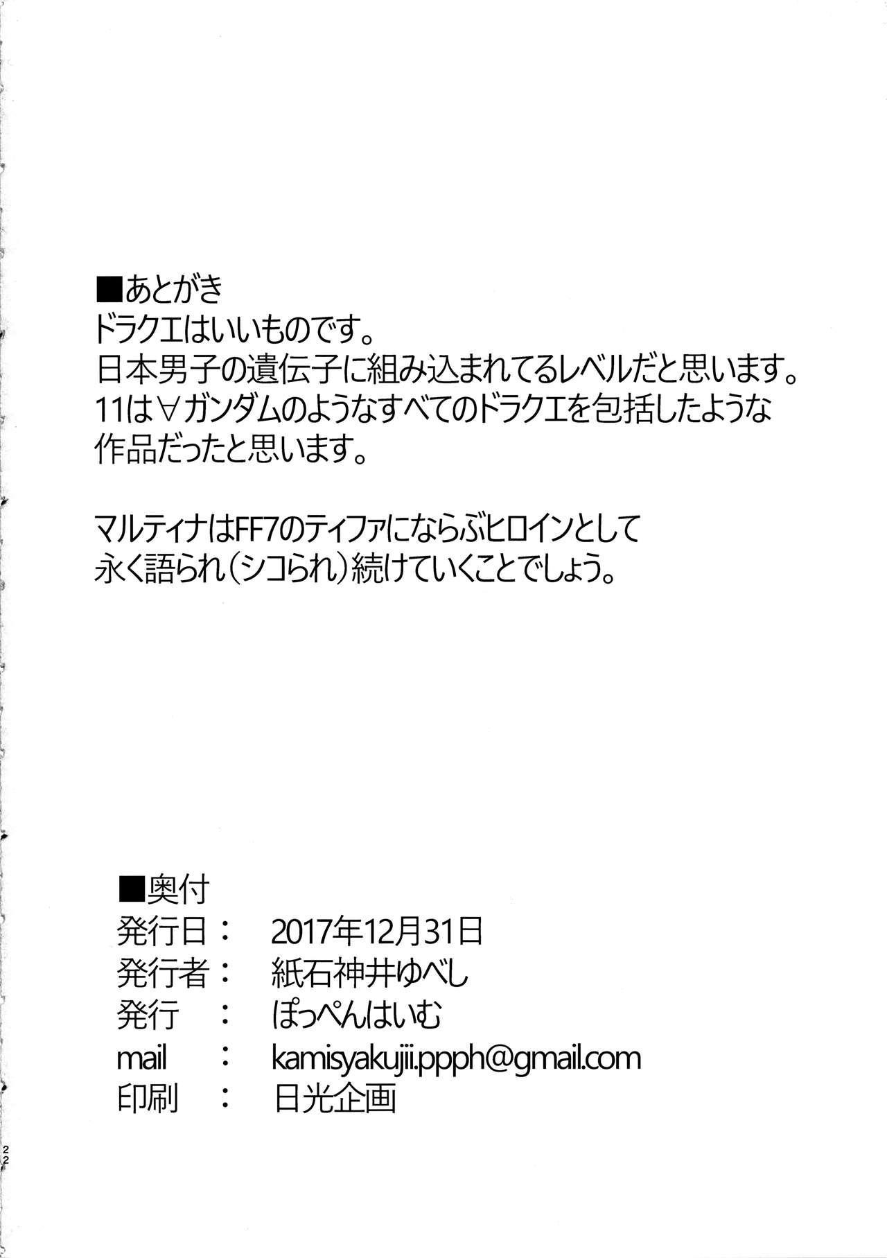 Hime-sama no Chiisana Medal Enkou 20