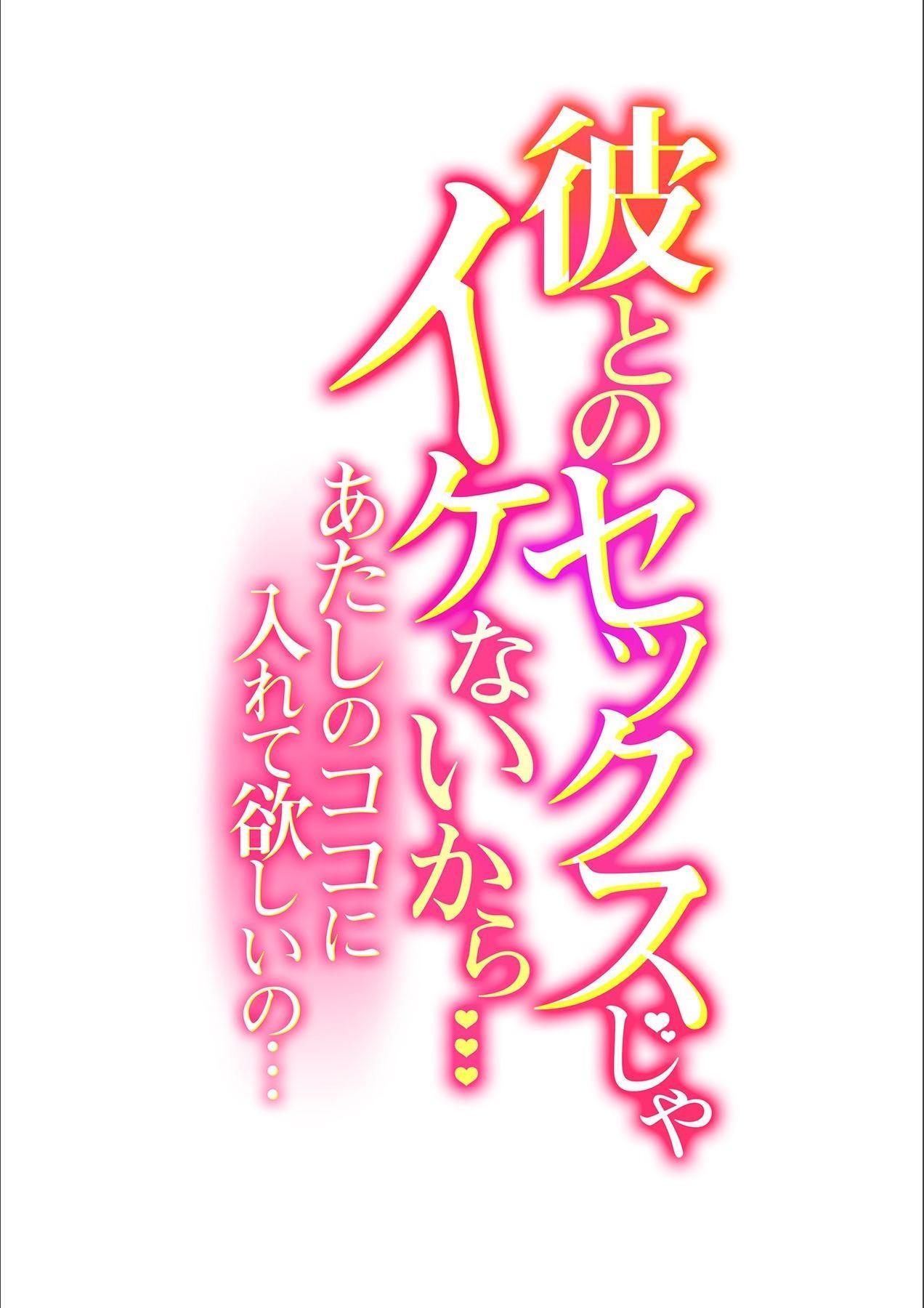 Kare to no Sekkusu ja Ikenai kara… Atashi no Koko ni Irete Hoshii no… Ch.3 1