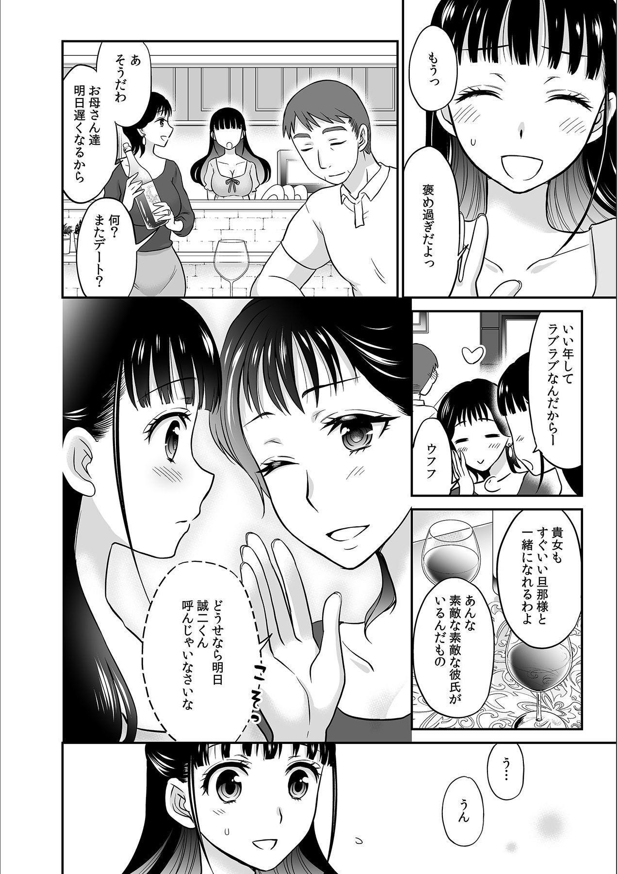 Kare to no Sekkusu ja Ikenai kara… Atashi no Koko ni Irete Hoshii no… Ch.3 7