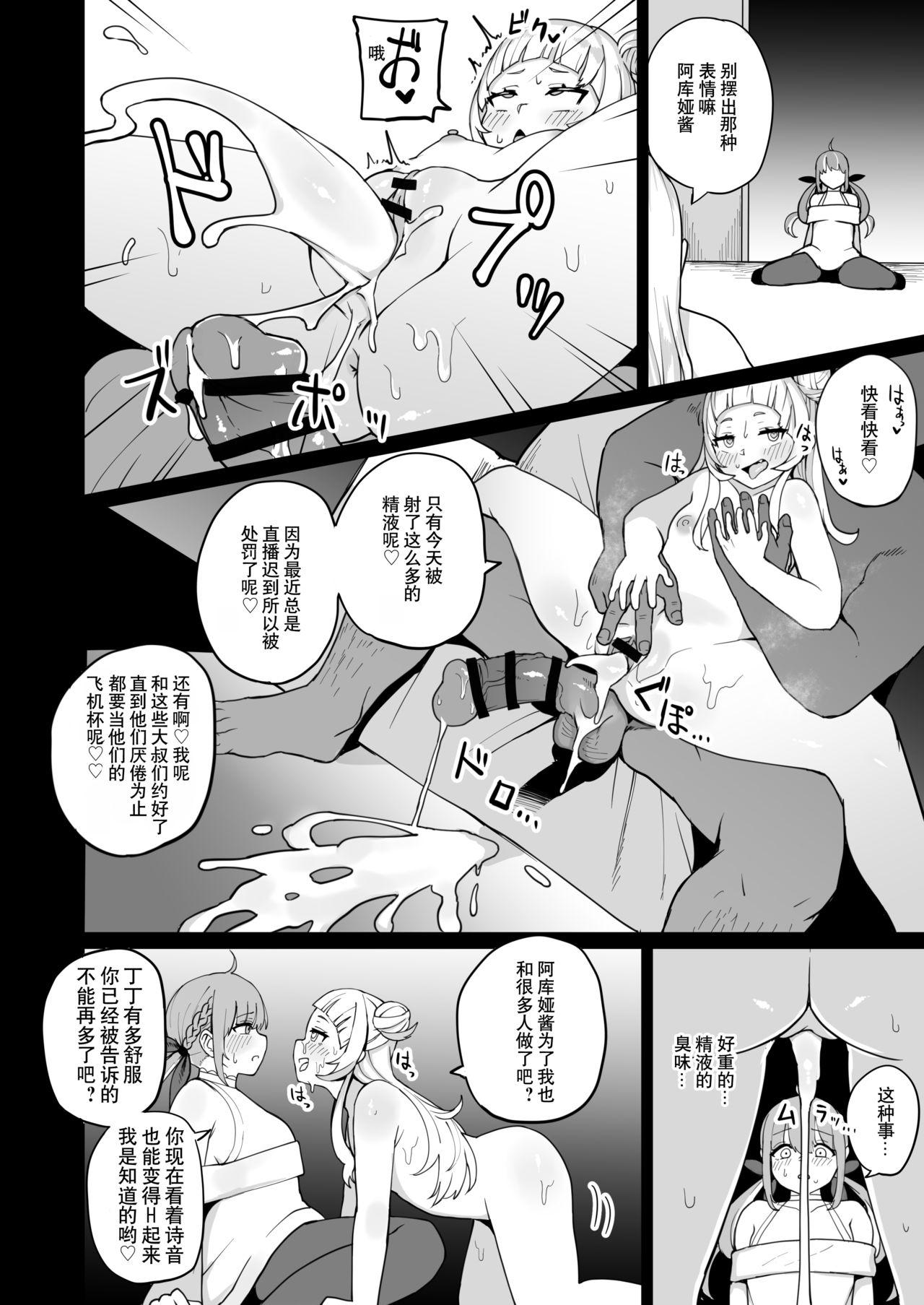 Aqua-chan wa Douki no Tame nara 20