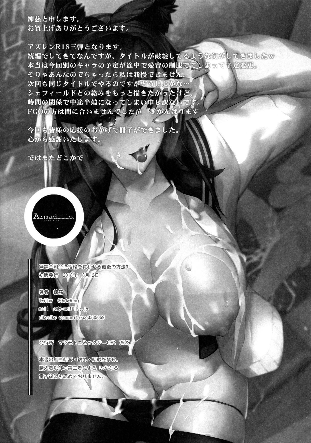Mukakin Shirei ni Yubiwa o Kawaseru Saigo no Houhou 3 | The Last Way to Make Your F2P Commander Buy You a Ring 3 12