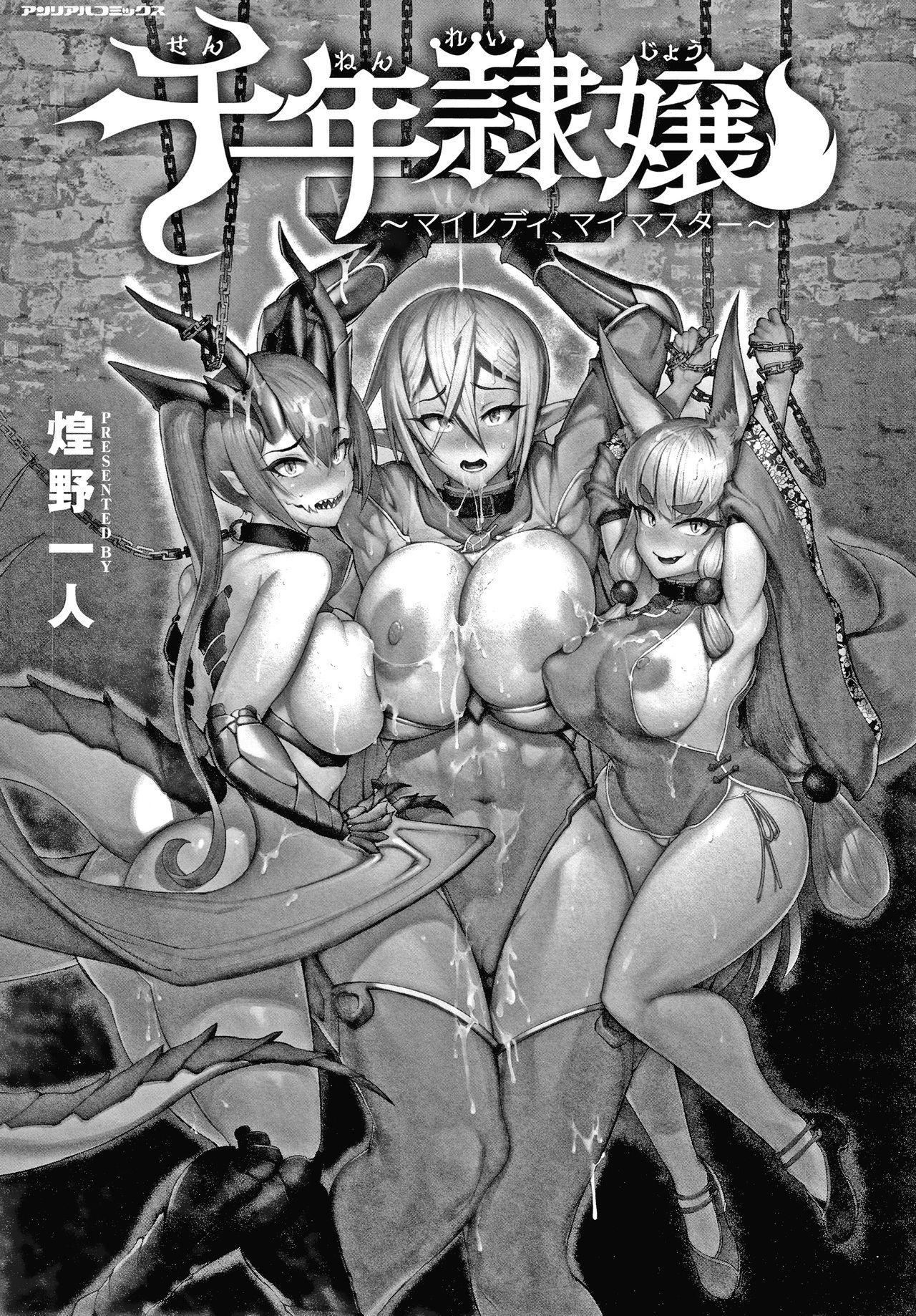 [Fan no Hitori] Sennen Reijou ~ My Lady, My Master ~  Ch.1-3 [English] {Doujins.com} 3