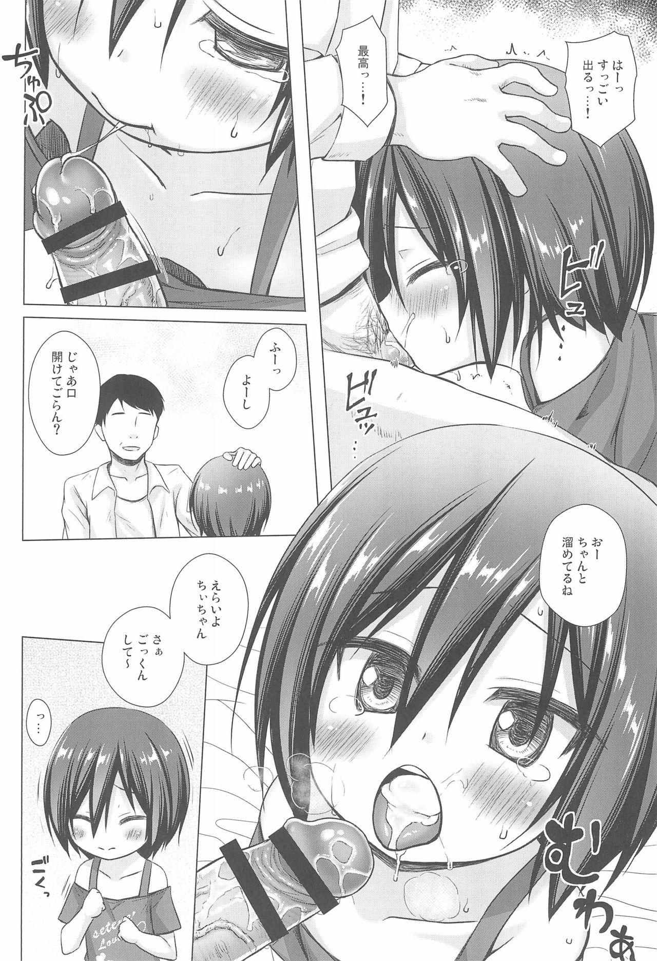 Chichi to Ani to Dorei na Watashi 2 9