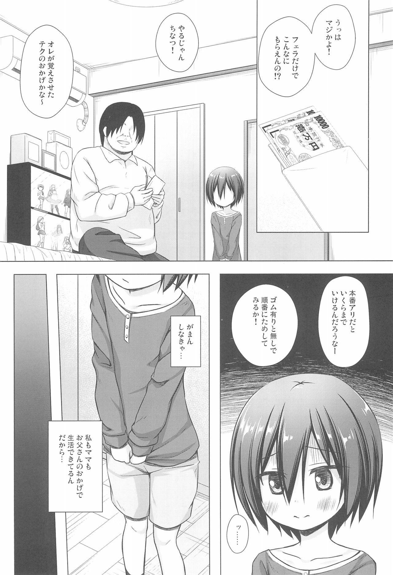 Chichi to Ani to Dorei na Watashi 2 11
