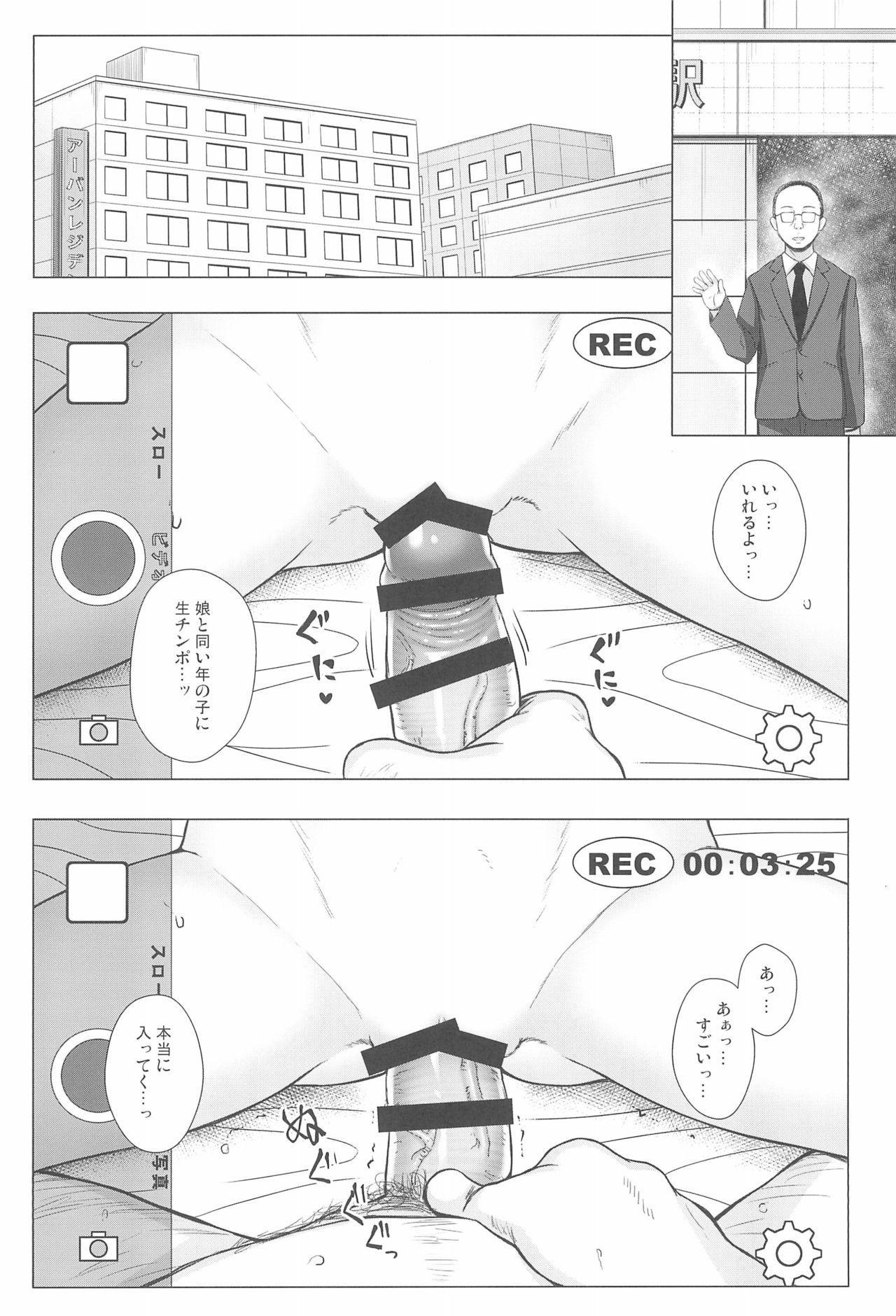 Chichi to Ani to Dorei na Watashi 2 17