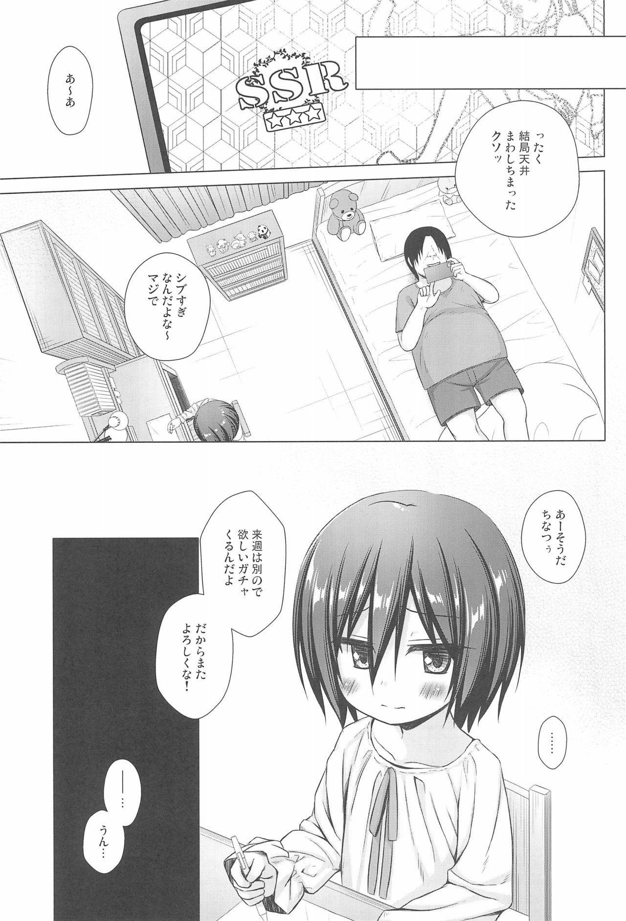 Chichi to Ani to Dorei na Watashi 2 22