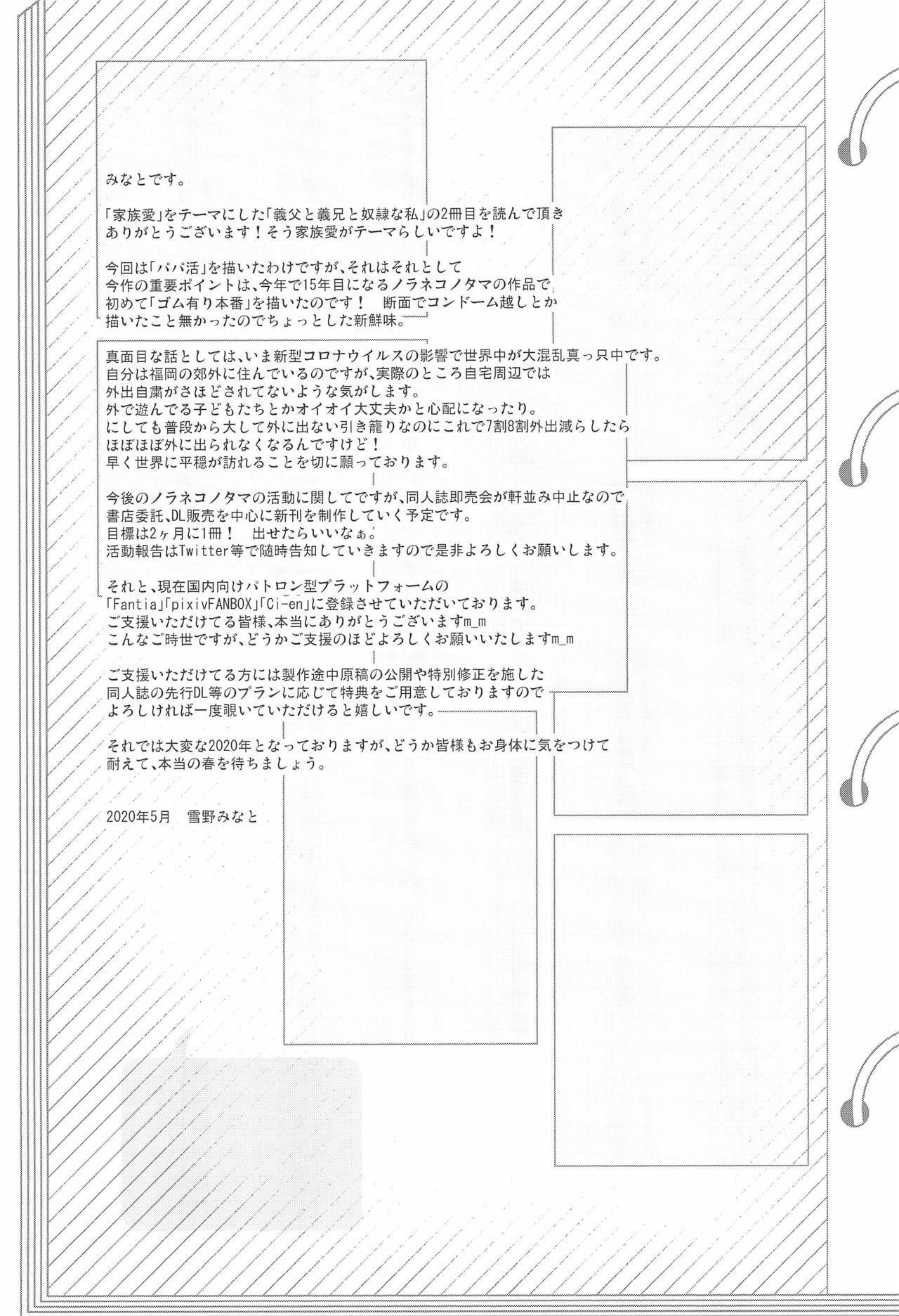 Chichi to Ani to Dorei na Watashi 2 24