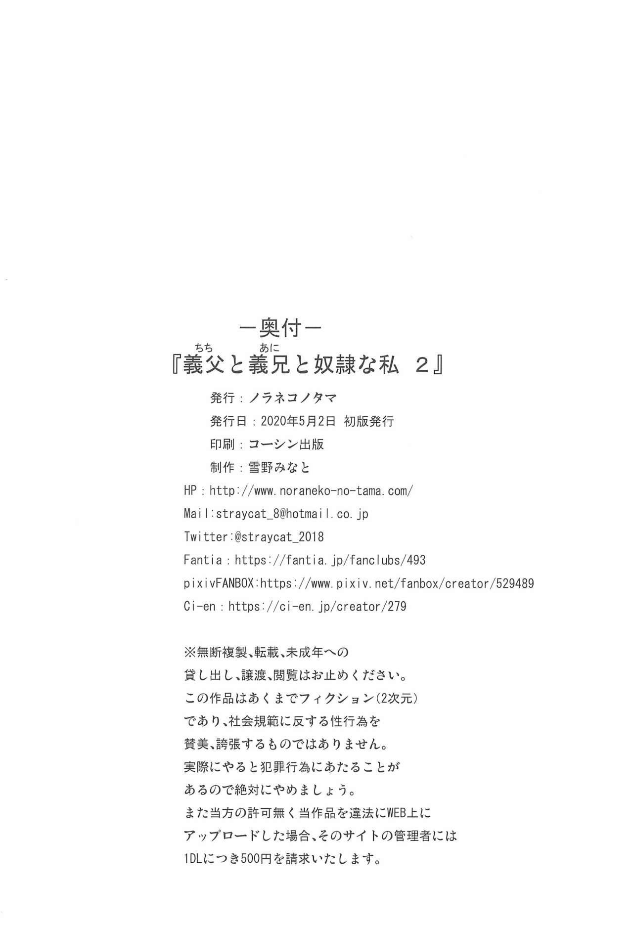 Chichi to Ani to Dorei na Watashi 2 25