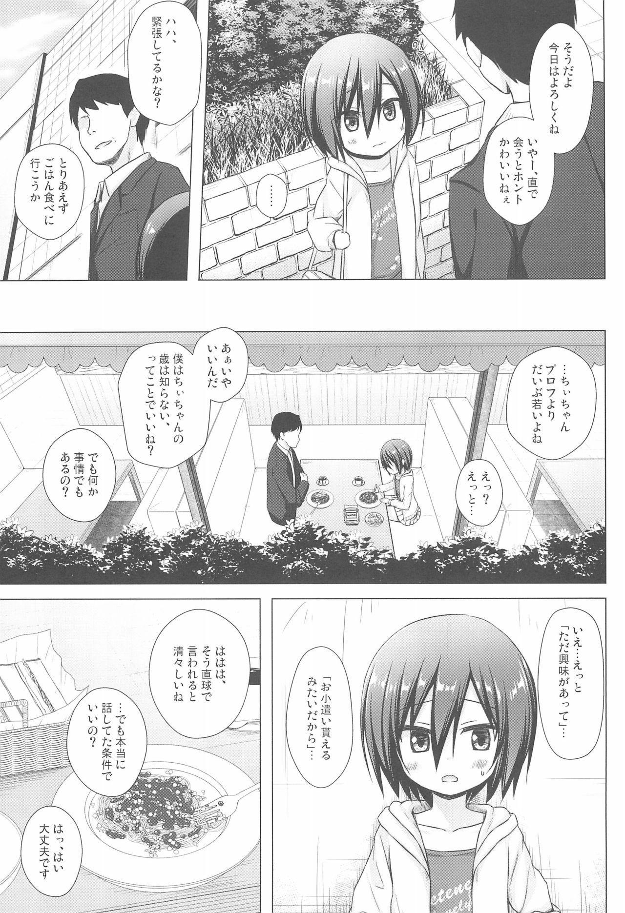 Chichi to Ani to Dorei na Watashi 2 6