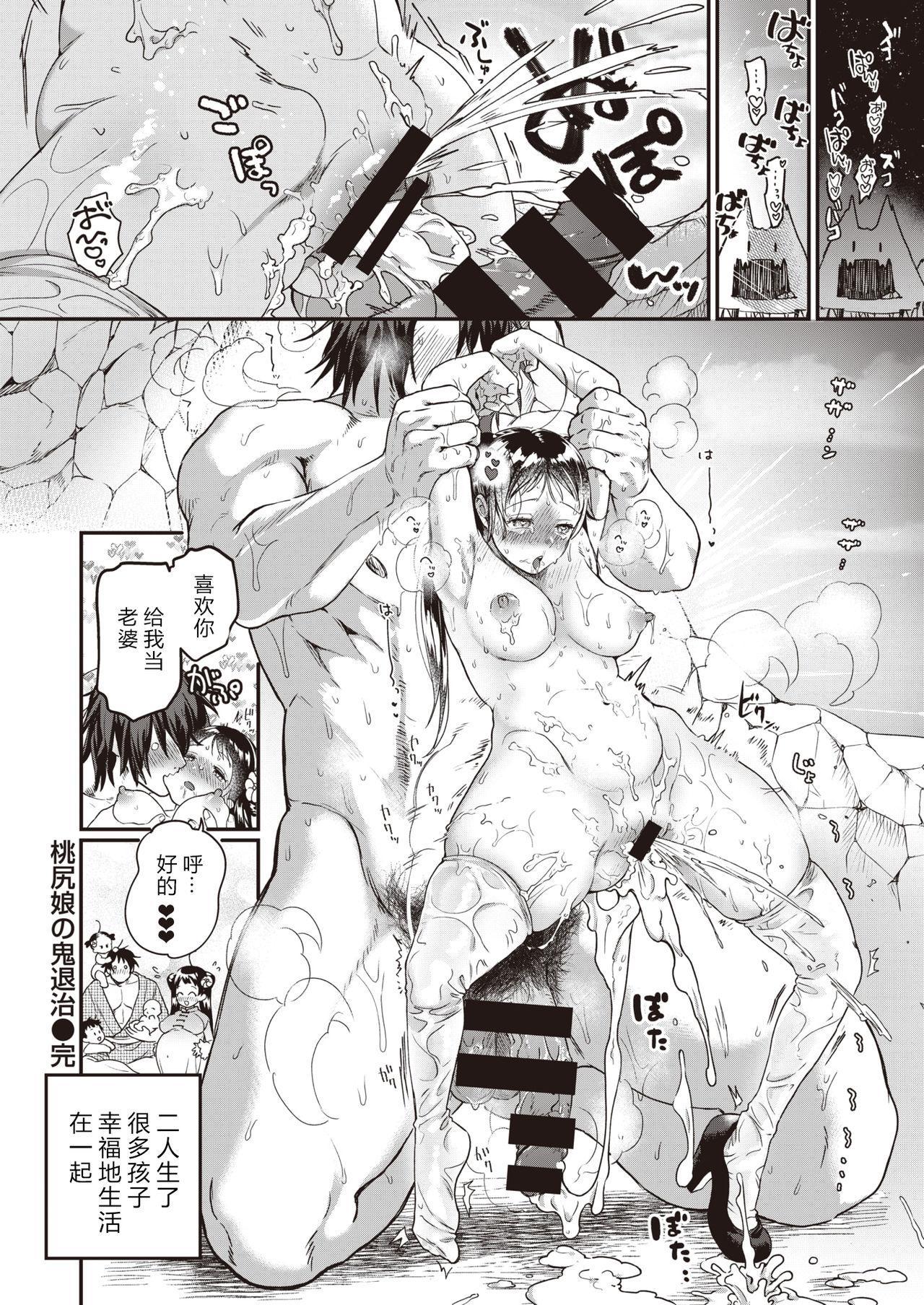 Momojiri Musume no Oni Taiji 21
