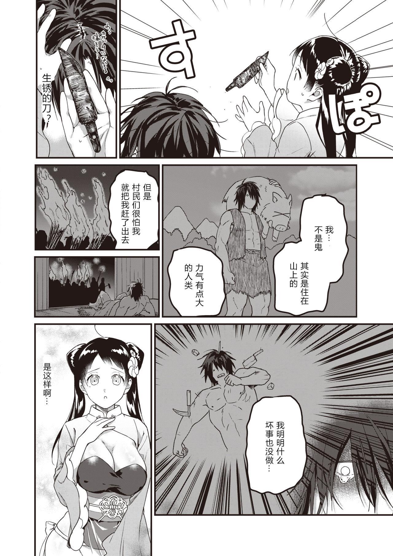 Momojiri Musume no Oni Taiji 5