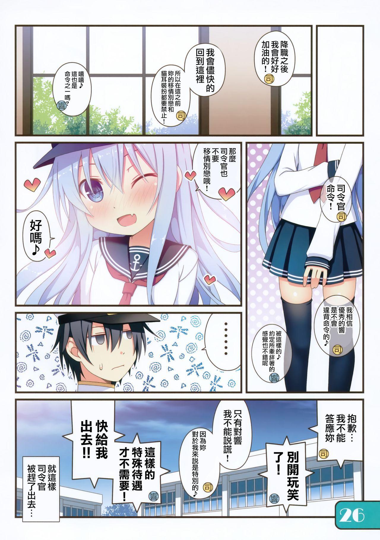 IRIS36 Nekomimi Hibiki ni Shokken o Ranyou Suru dake no Hon 24