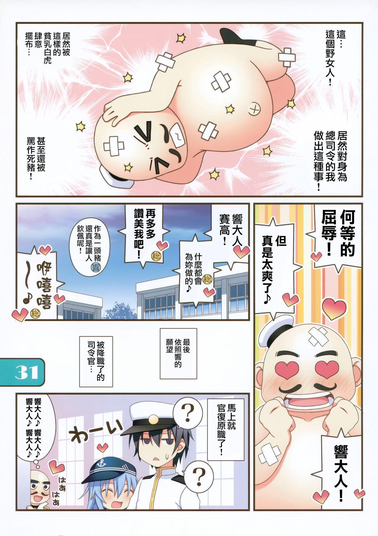 IRIS36 Nekomimi Hibiki ni Shokken o Ranyou Suru dake no Hon 29