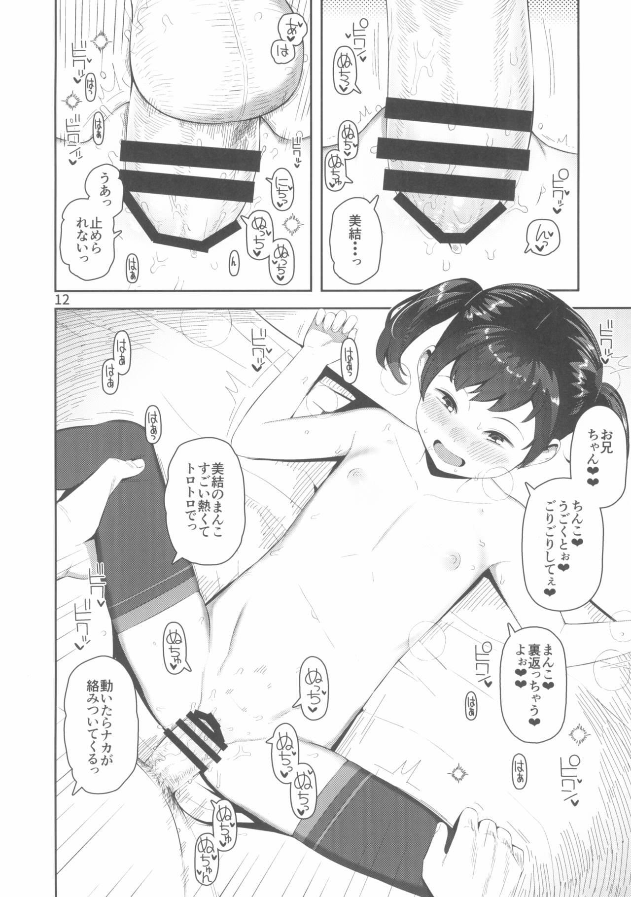 Ecchi Daisuki Miyu-chan 13