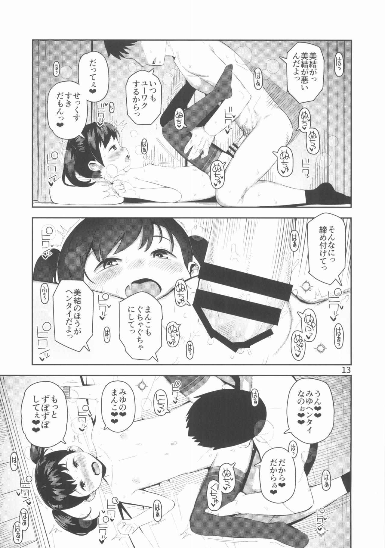 Ecchi Daisuki Miyu-chan 14