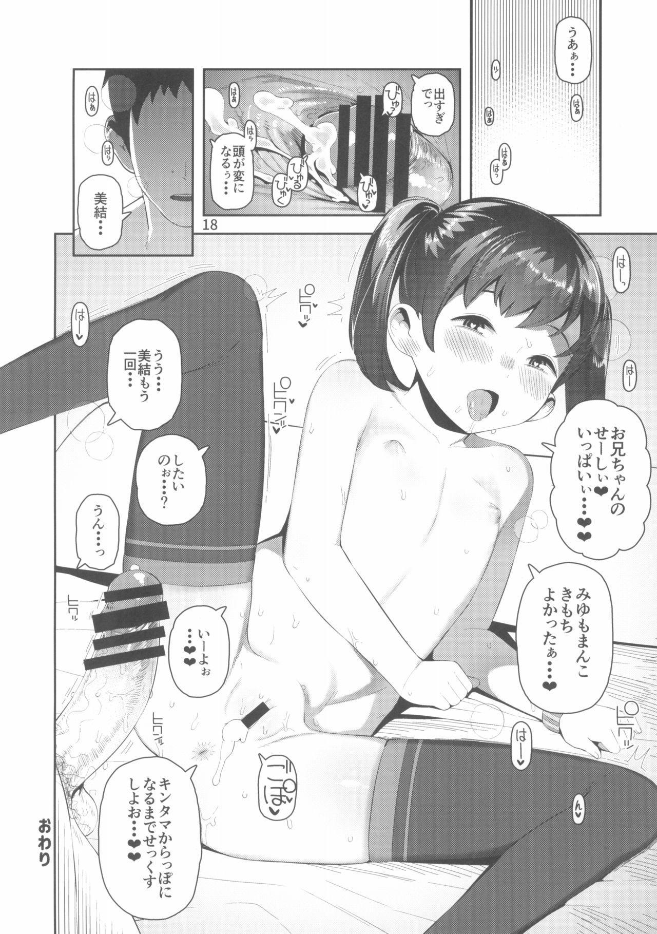 Ecchi Daisuki Miyu-chan 19