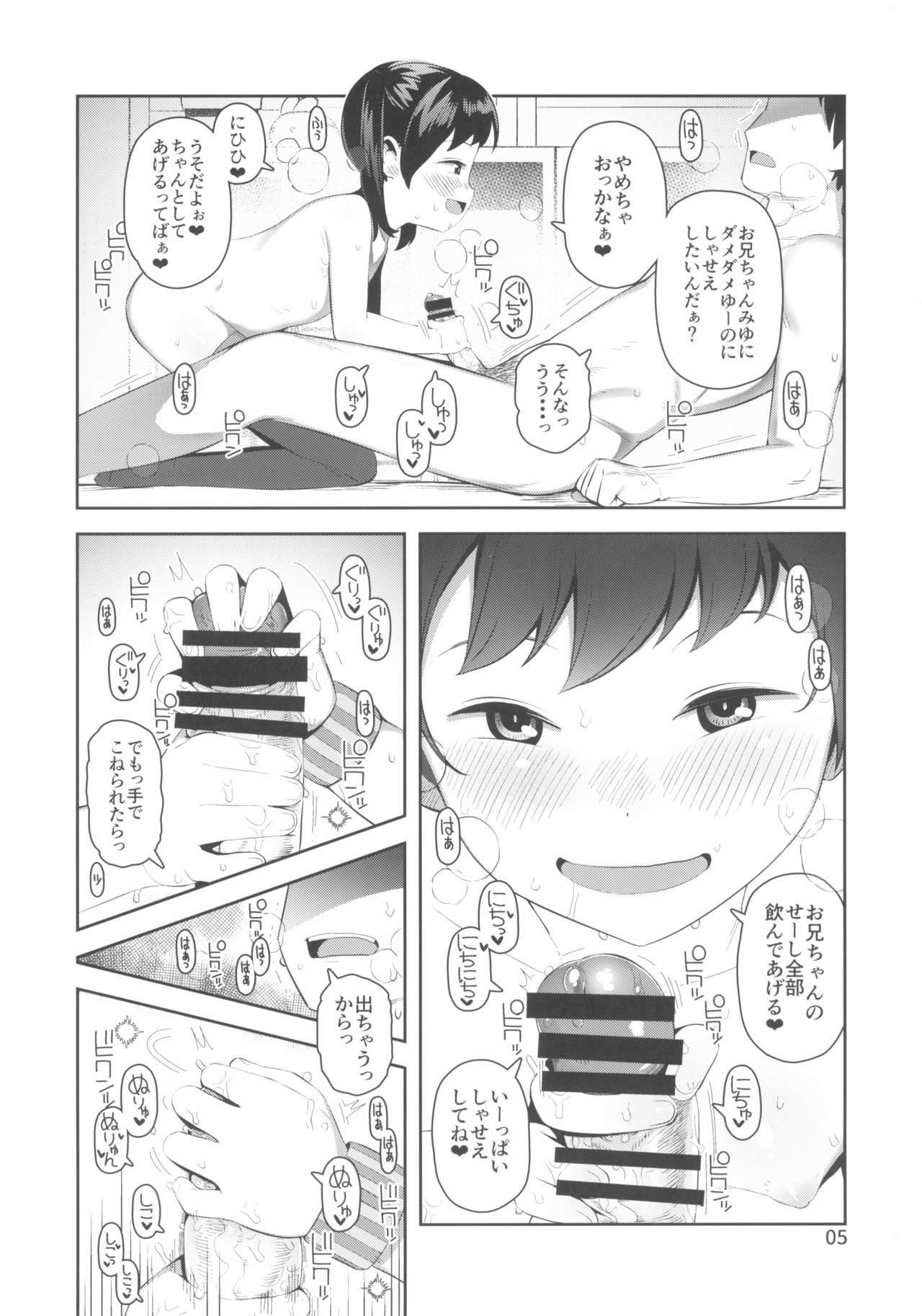 Ecchi Daisuki Miyu-chan 6