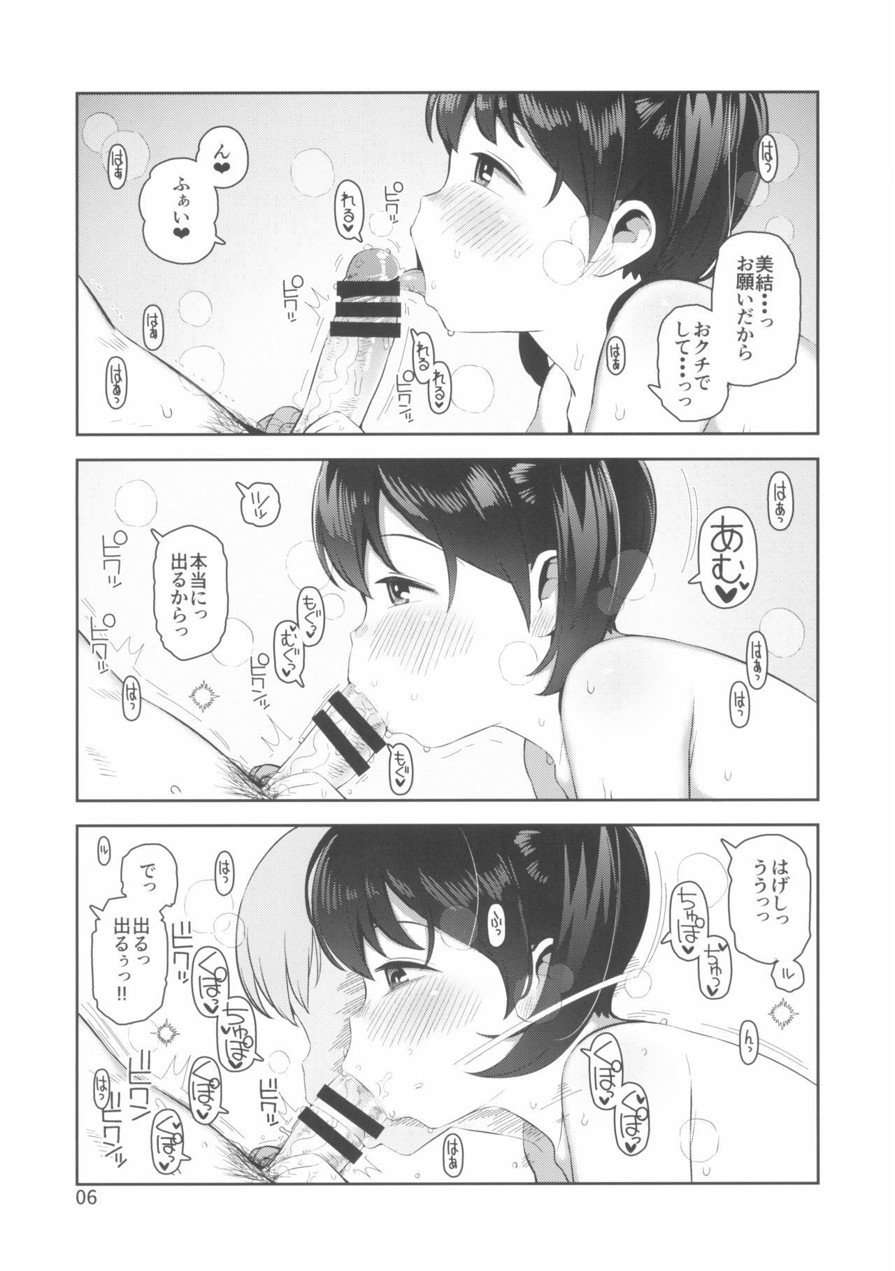 Ecchi Daisuki Miyu-chan 7