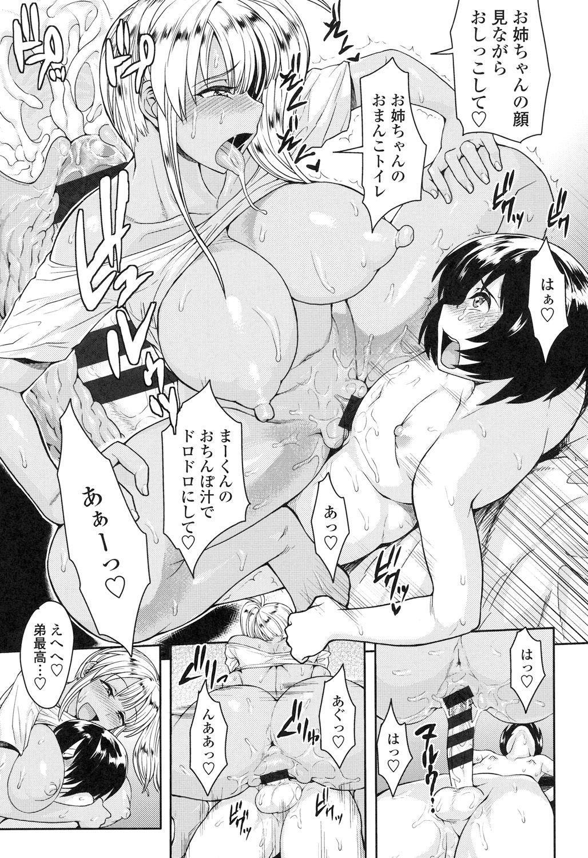 Shikiyoku Agitation 109