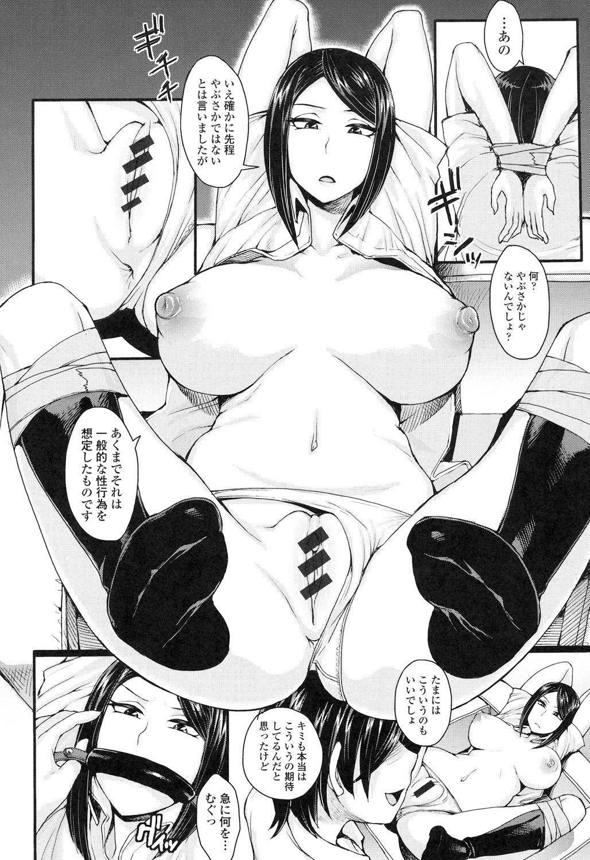 Shikiyoku Agitation 116