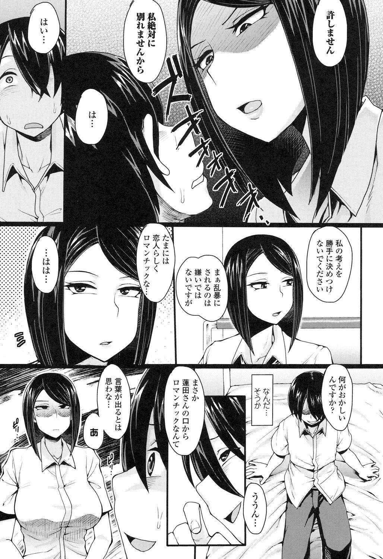 Shikiyoku Agitation 133