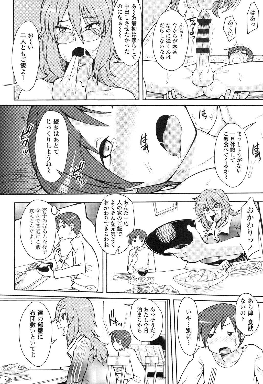 Shikiyoku Agitation 146