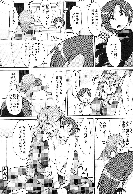 Shikiyoku Agitation 158