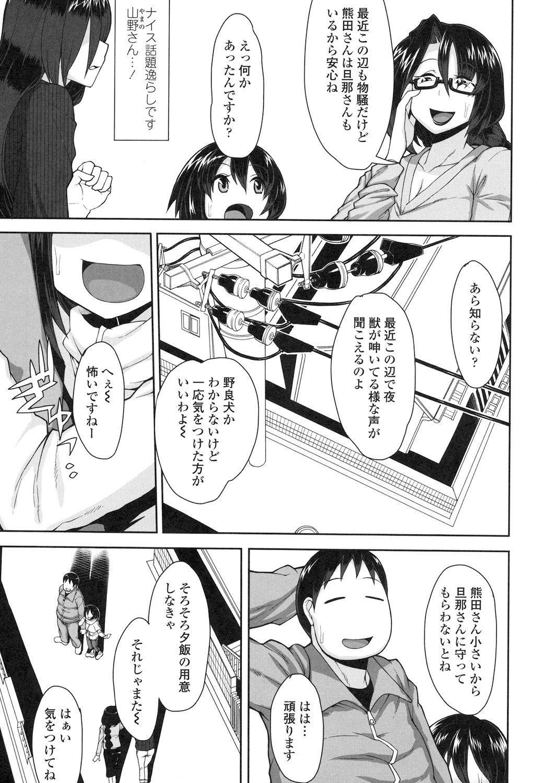 Shikiyoku Agitation 161