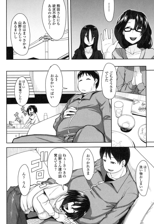Shikiyoku Agitation 162
