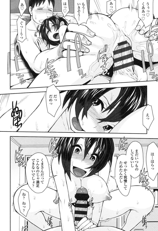 Shikiyoku Agitation 166